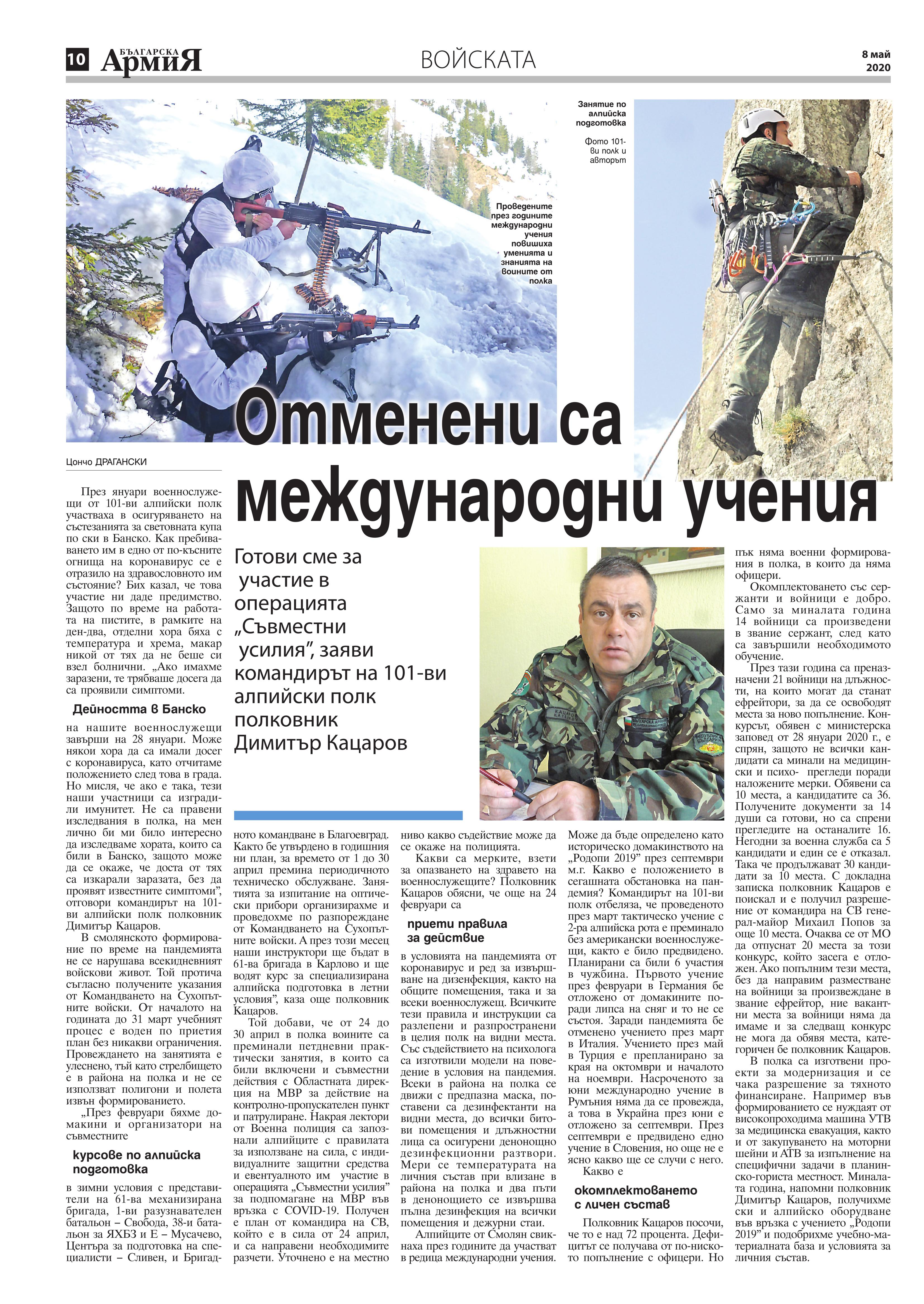 https://armymedia.bg/wp-content/uploads/2015/06/10.page1_-138.jpg