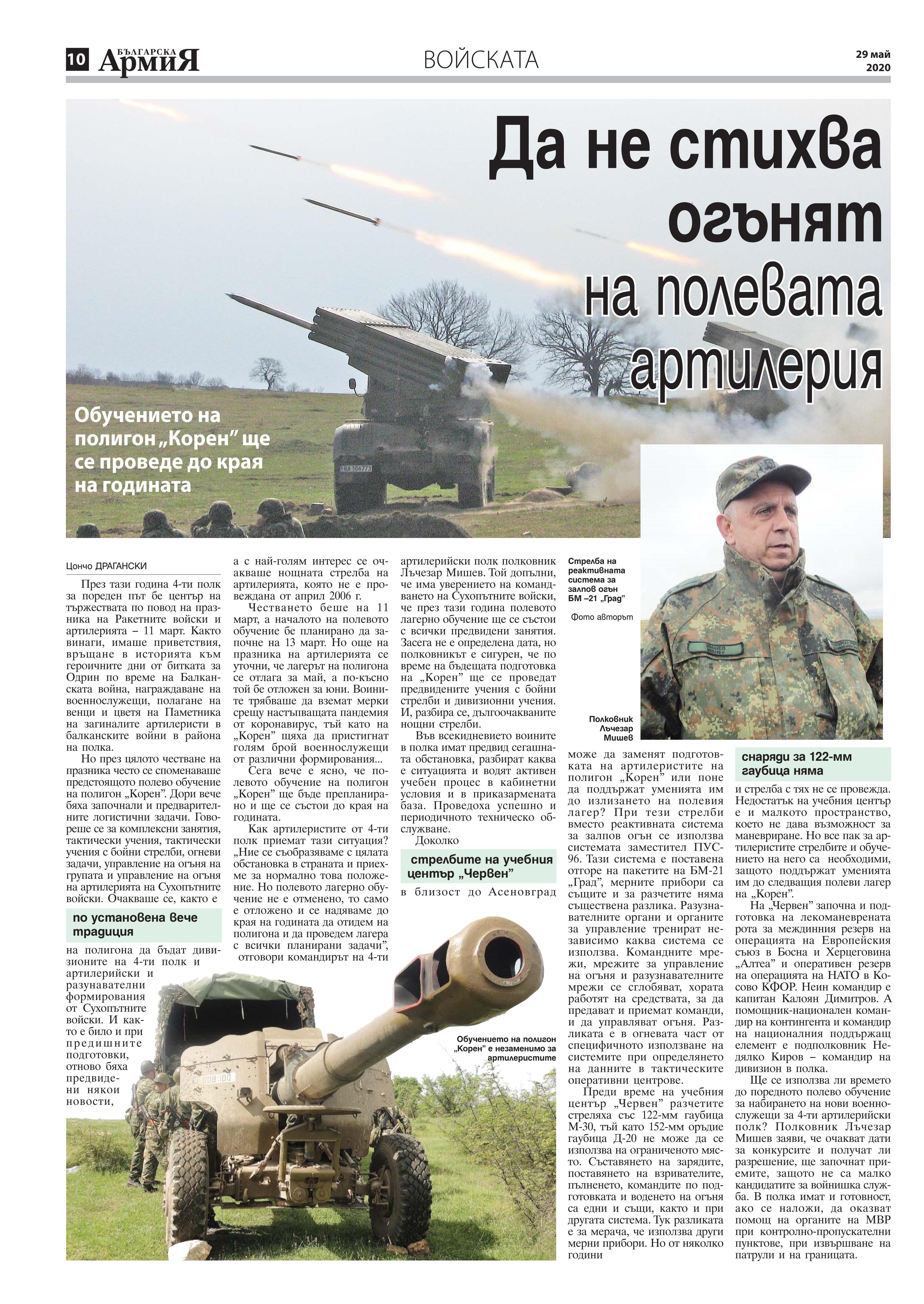 https://armymedia.bg/wp-content/uploads/2015/06/10.page1_-141.jpg