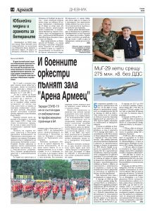 https://armymedia.bg/wp-content/uploads/2015/06/10.page1_-142-213x300.jpg