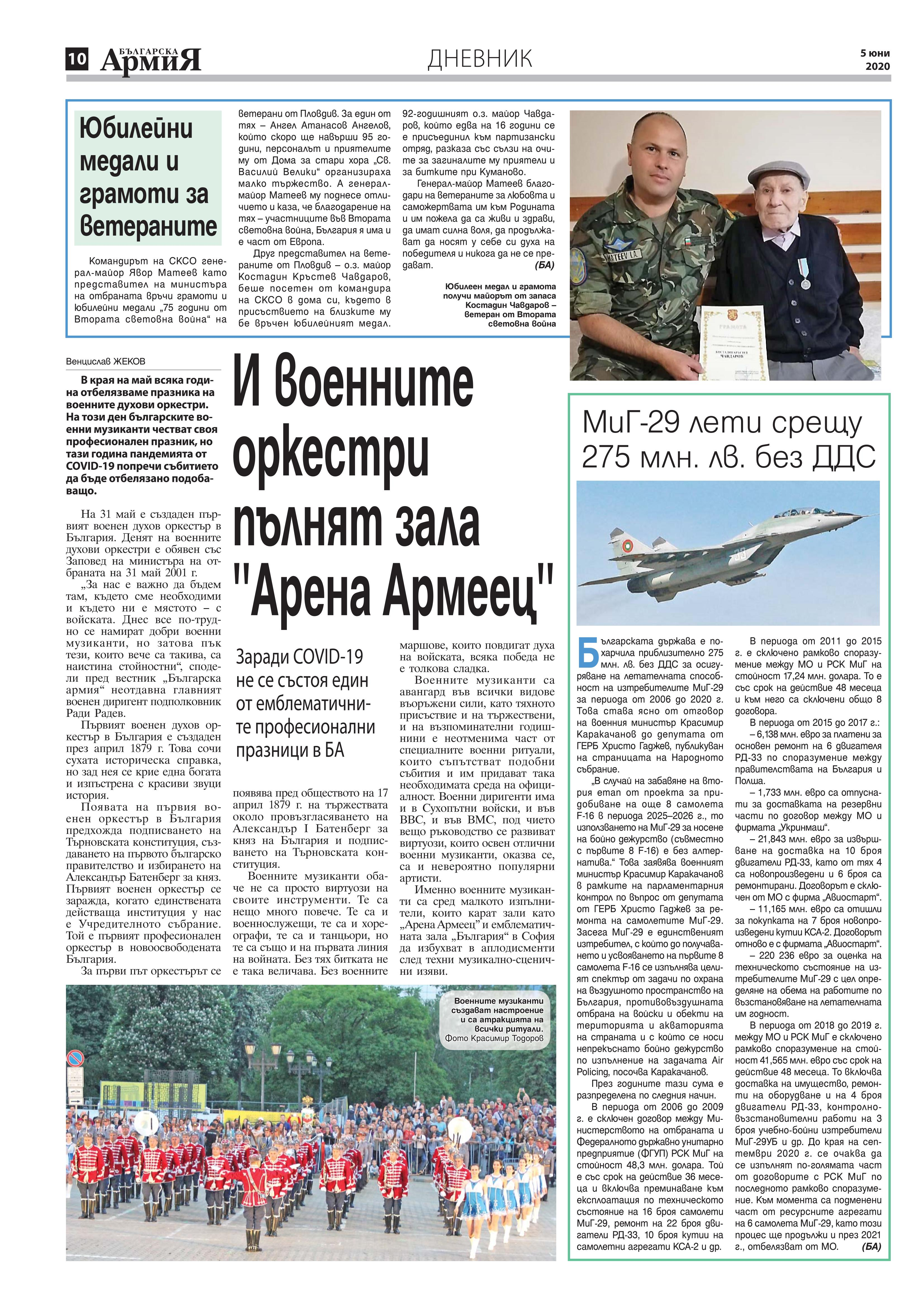 https://armymedia.bg/wp-content/uploads/2015/06/10.page1_-142.jpg