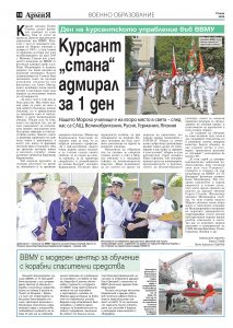 https://armymedia.bg/wp-content/uploads/2015/06/10.page1_-144-213x300.jpg