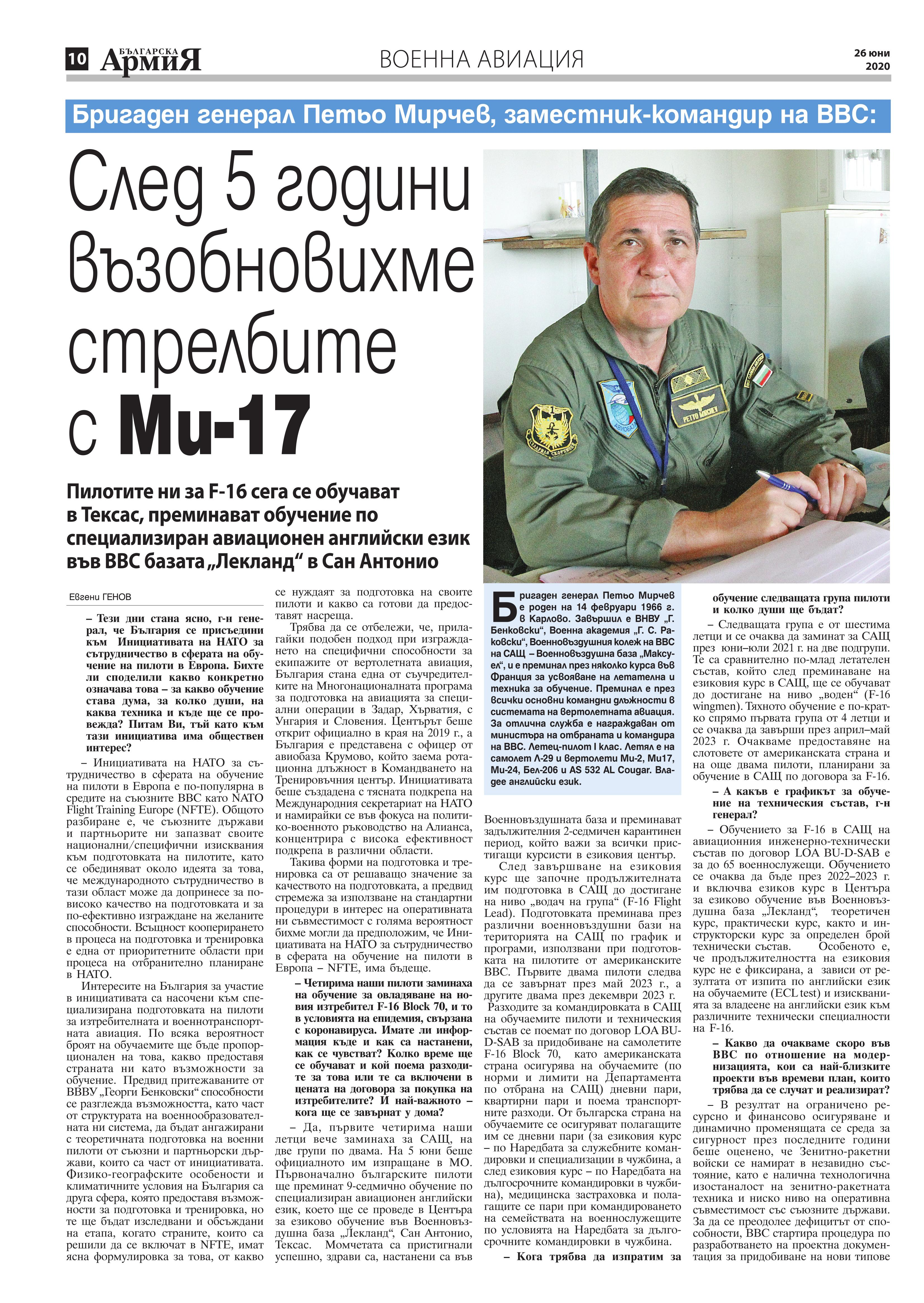 https://armymedia.bg/wp-content/uploads/2015/06/10.page1_-145.jpg