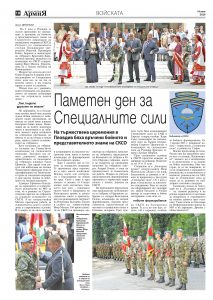 https://armymedia.bg/wp-content/uploads/2015/06/10.page1_-146-213x300.jpg