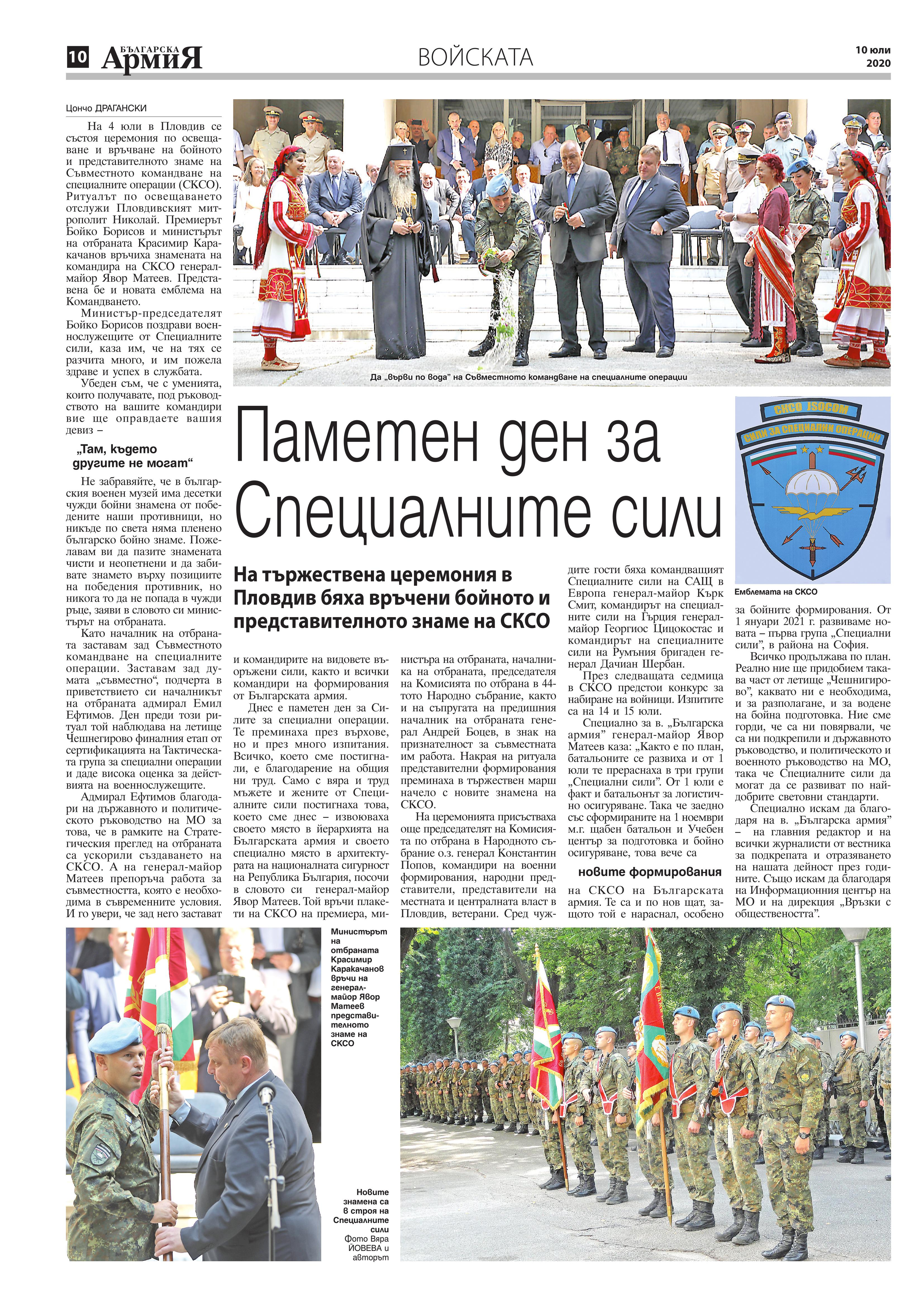 https://armymedia.bg/wp-content/uploads/2015/06/10.page1_-146.jpg