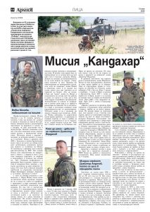 https://armymedia.bg/wp-content/uploads/2015/06/10.page1_-148-213x300.jpg