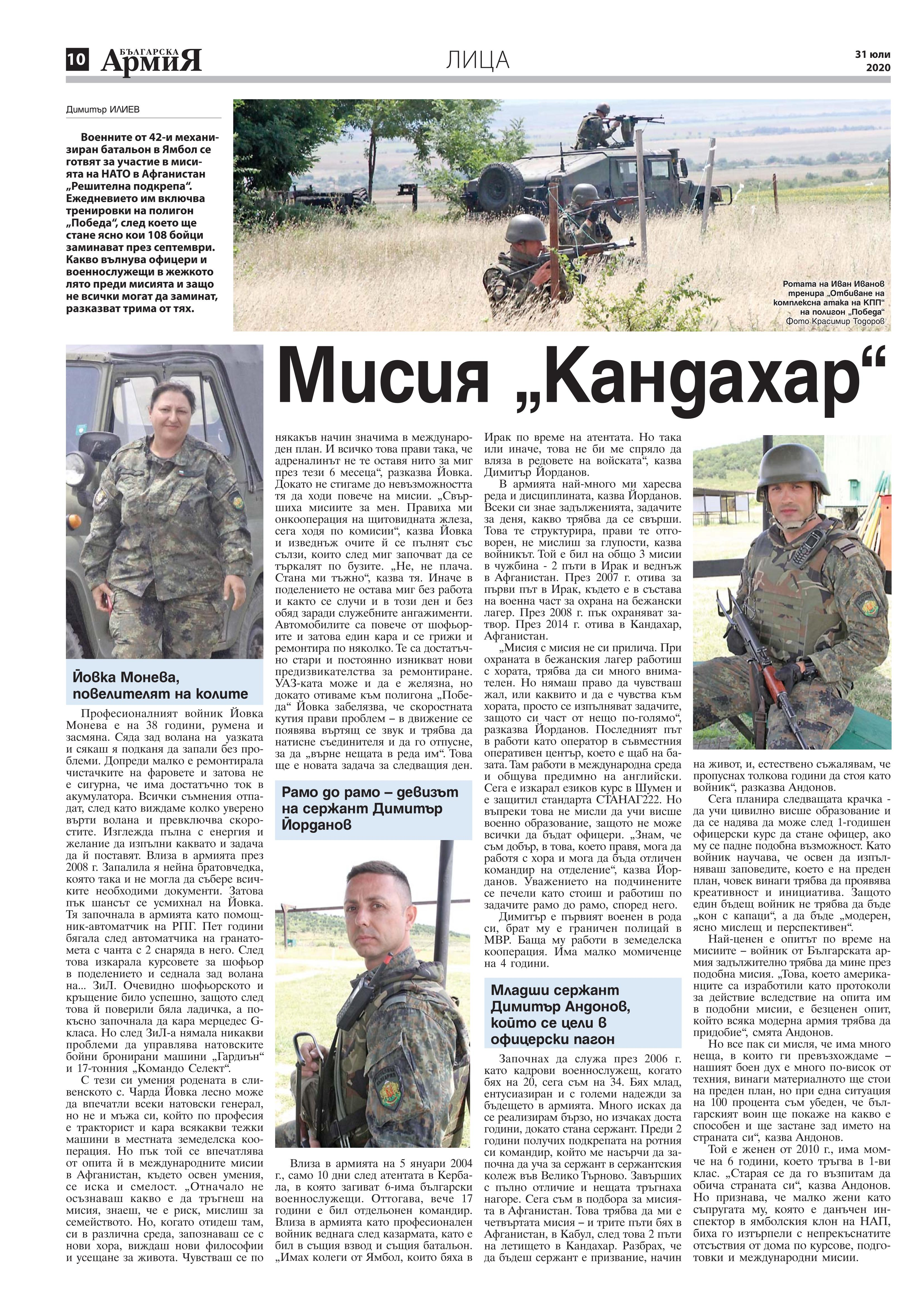 https://armymedia.bg/wp-content/uploads/2015/06/10.page1_-148.jpg