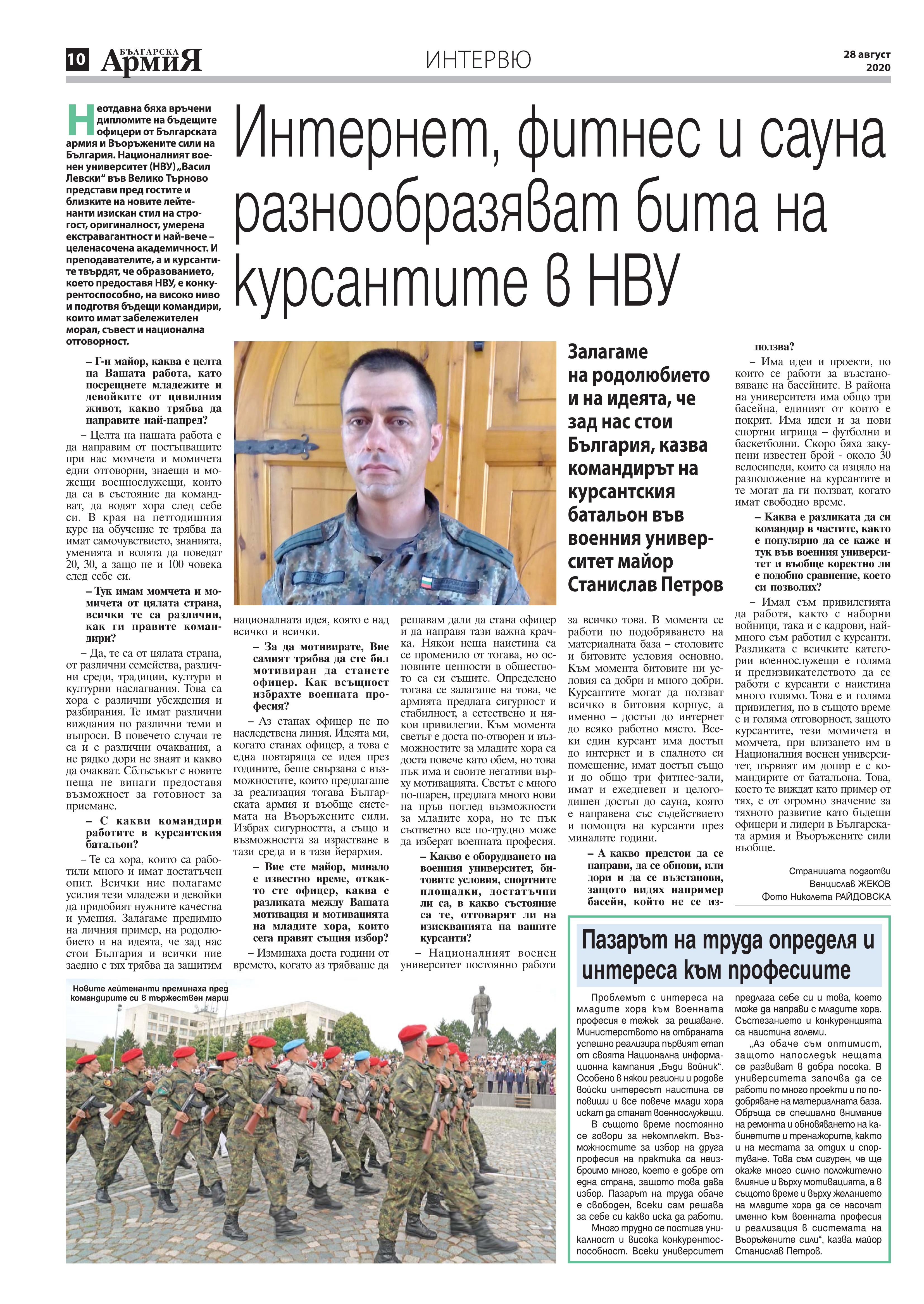 https://armymedia.bg/wp-content/uploads/2015/06/10.page1_-151.jpg