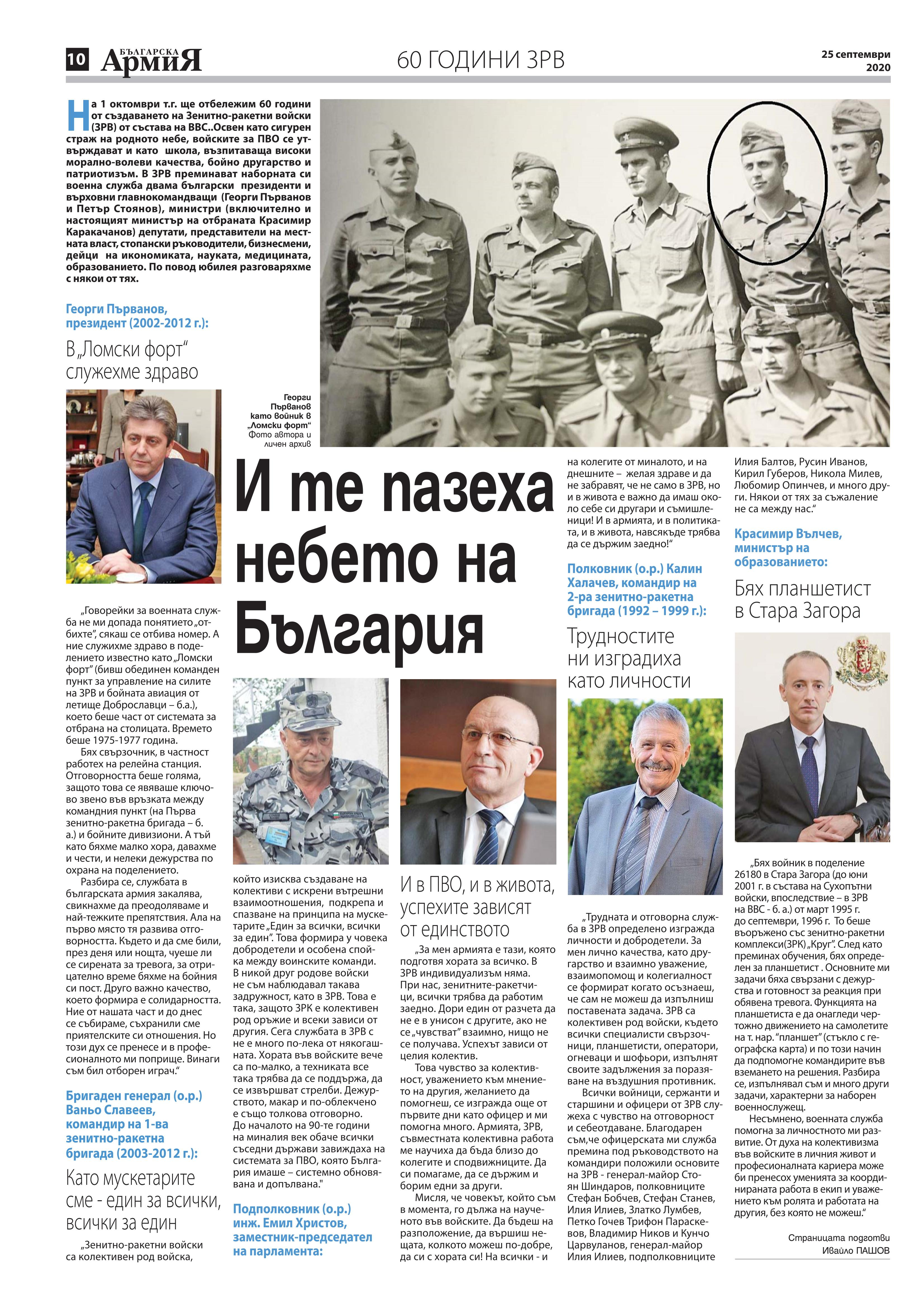 https://armymedia.bg/wp-content/uploads/2015/06/10.page1_-152.jpg