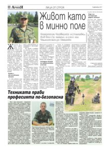 https://armymedia.bg/wp-content/uploads/2015/06/10.page1_-35-213x300.jpg