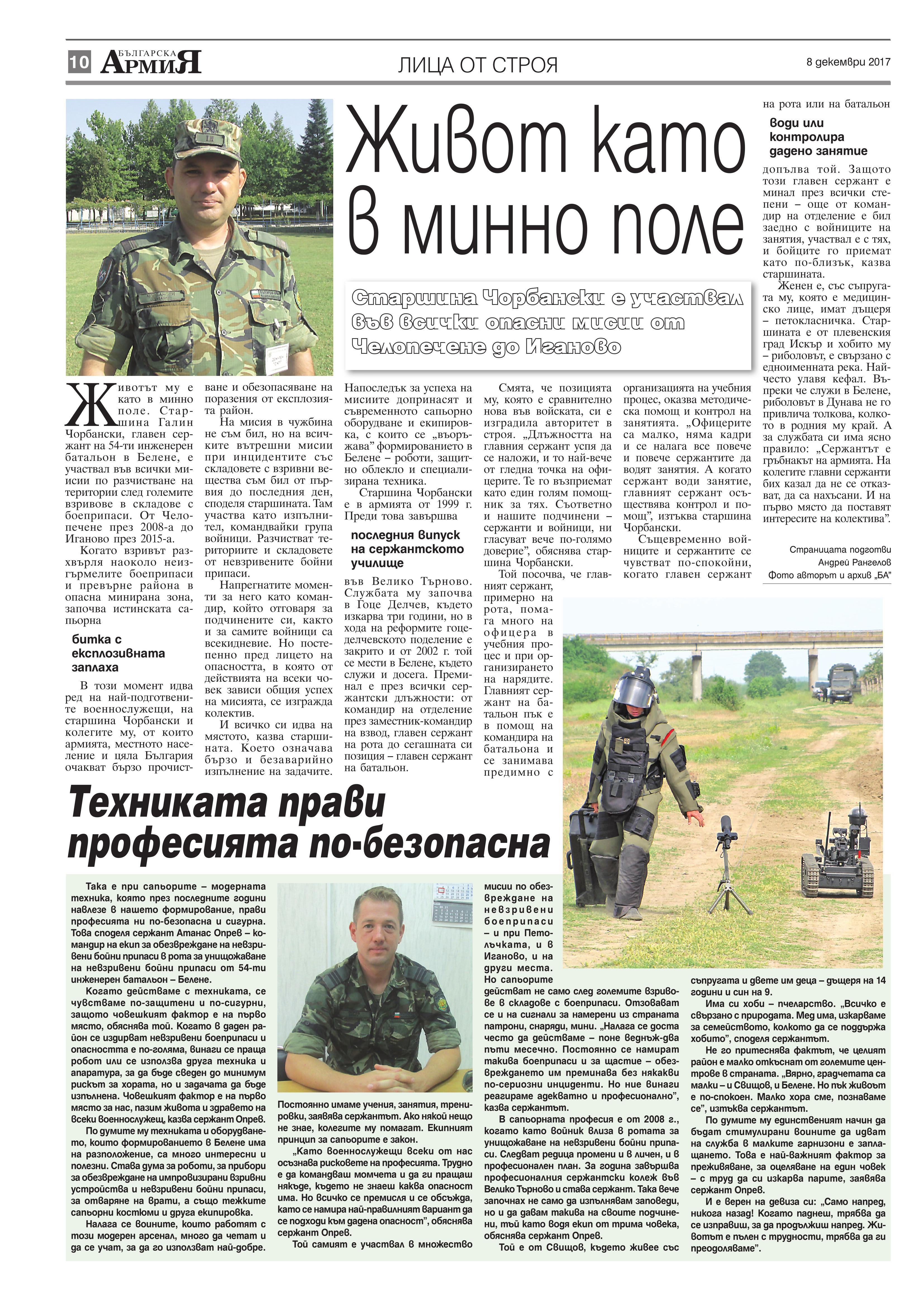 https://armymedia.bg/wp-content/uploads/2015/06/10.page1_-35.jpg