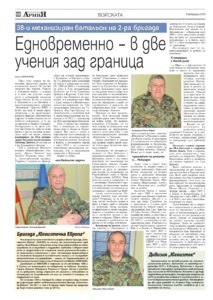 https://armymedia.bg/wp-content/uploads/2015/06/10.page1_-39-213x300.jpg
