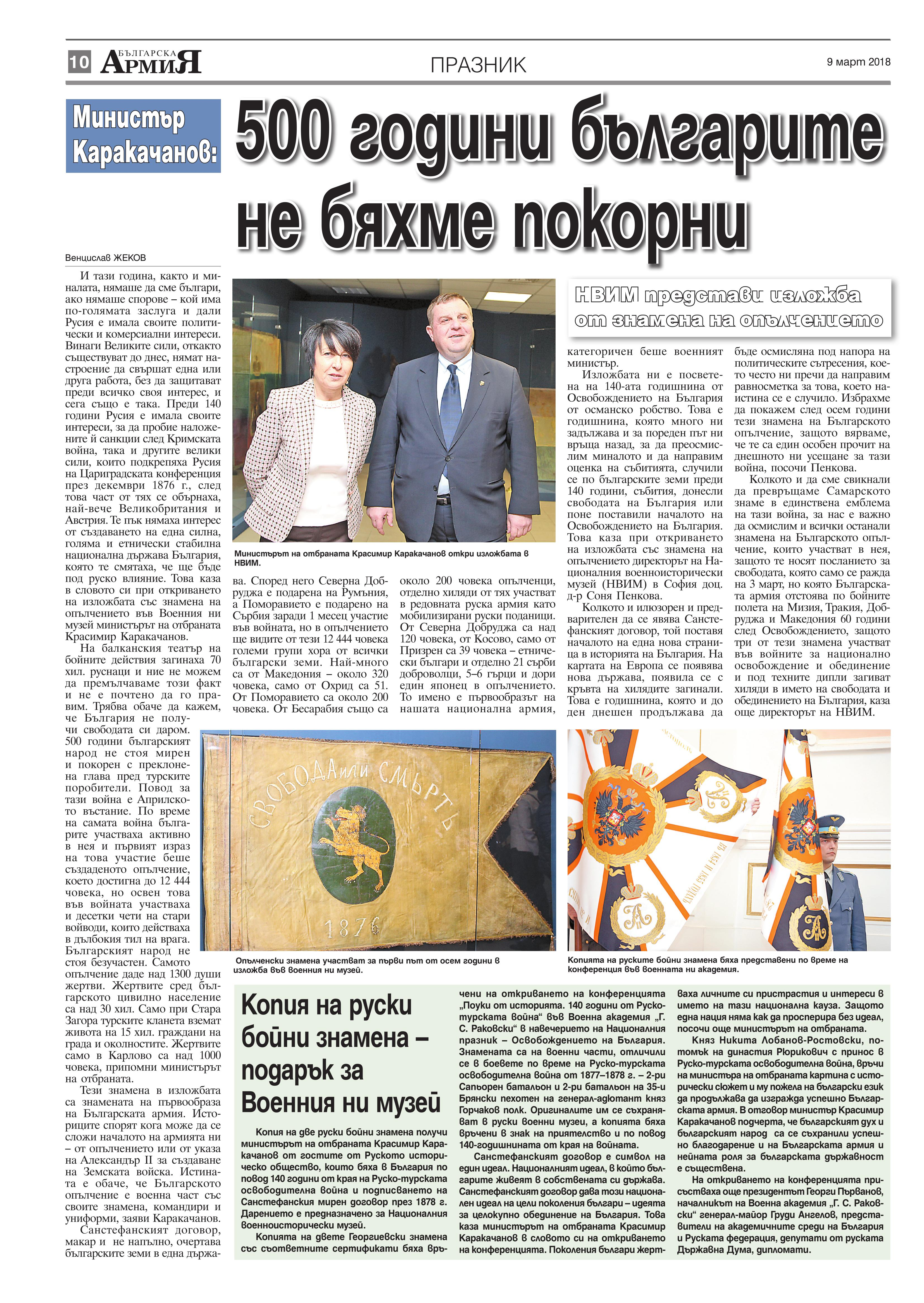 https://armymedia.bg/wp-content/uploads/2015/06/10.page1_-42.jpg