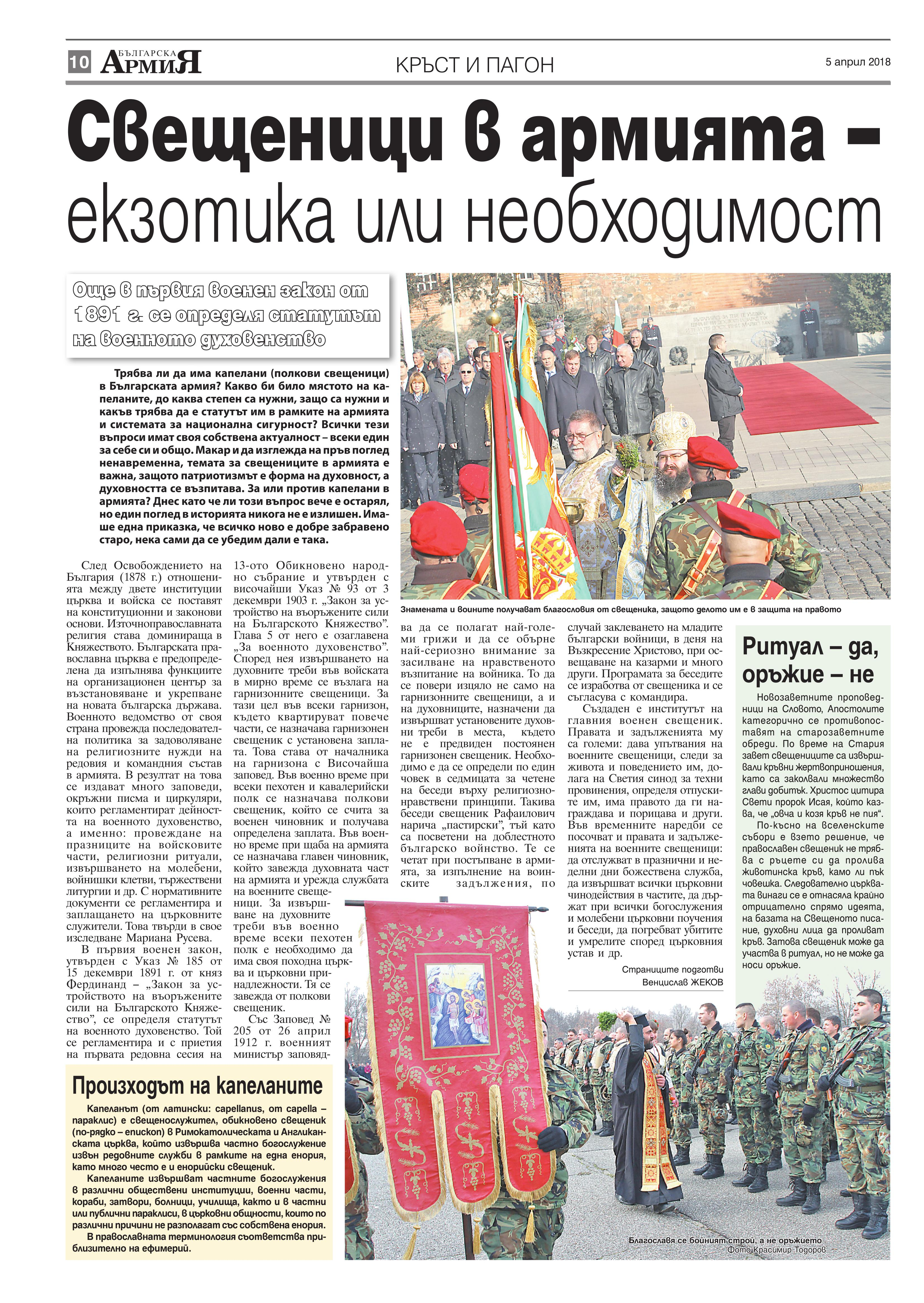 https://armymedia.bg/wp-content/uploads/2015/06/10.page1_-46.jpg