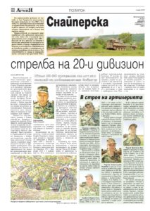 https://armymedia.bg/wp-content/uploads/2015/06/10.page1_-50-213x300.jpg