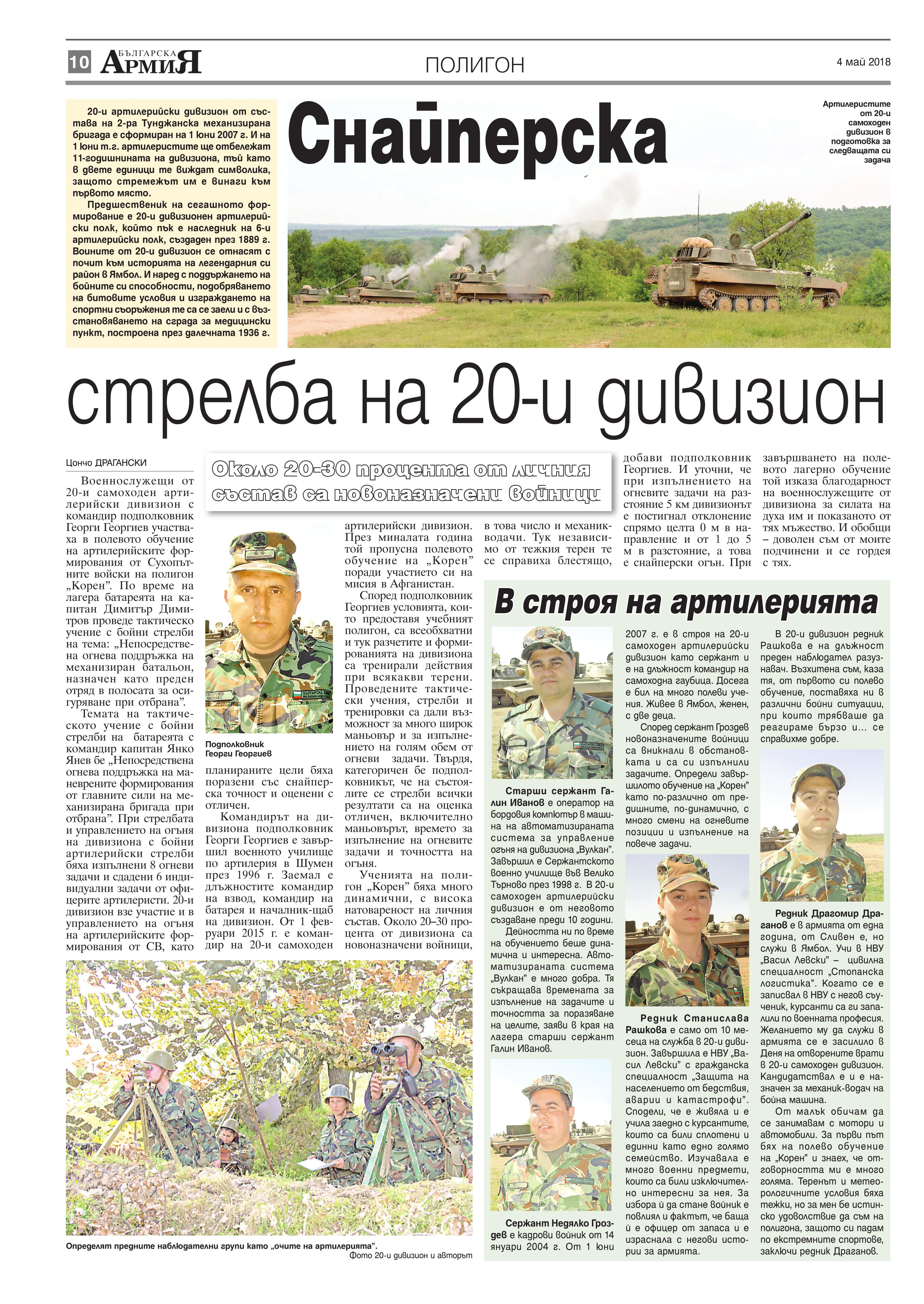 https://armymedia.bg/wp-content/uploads/2015/06/10.page1_-50.jpg
