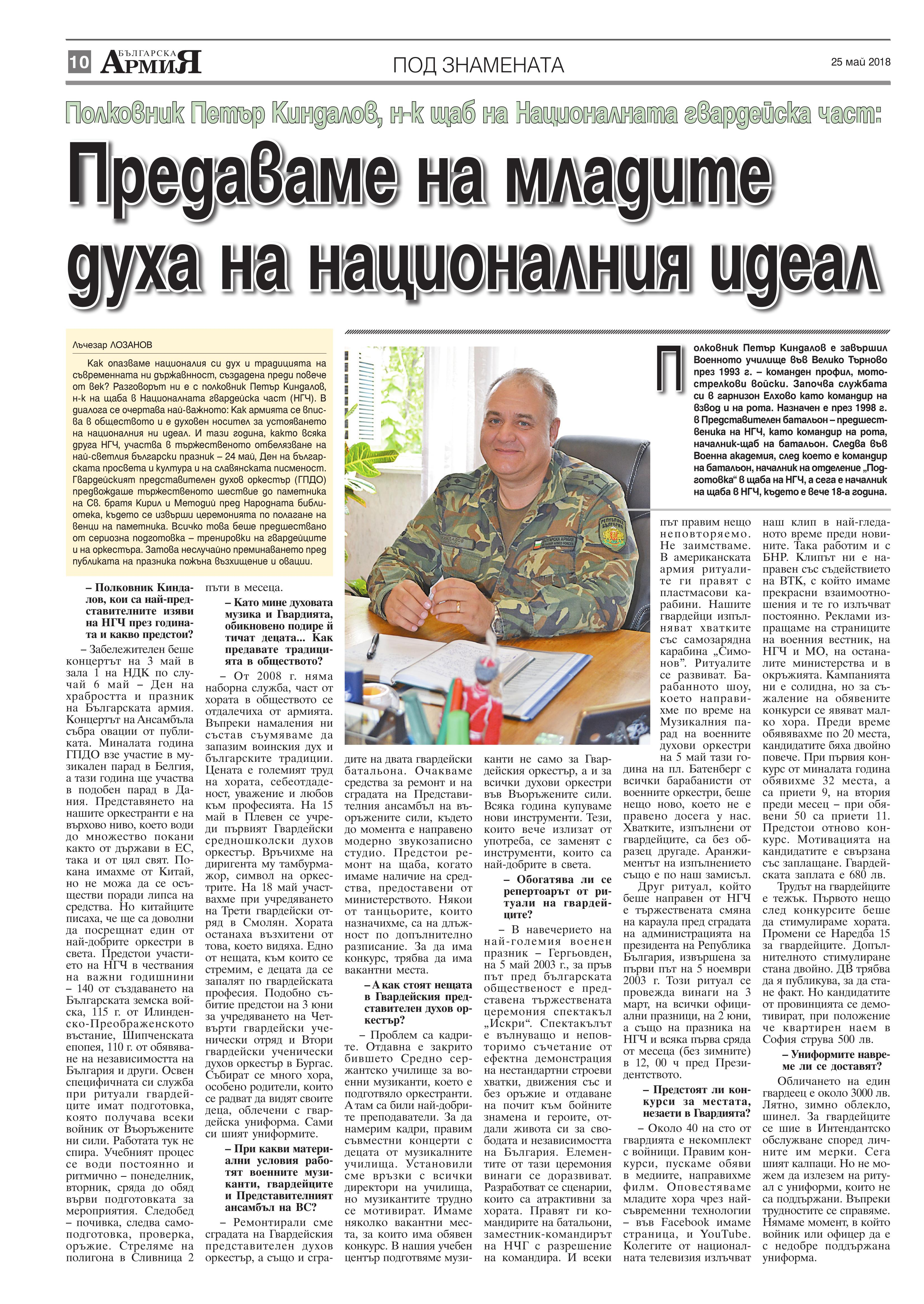 https://armymedia.bg/wp-content/uploads/2015/06/10.page1_-52.jpg