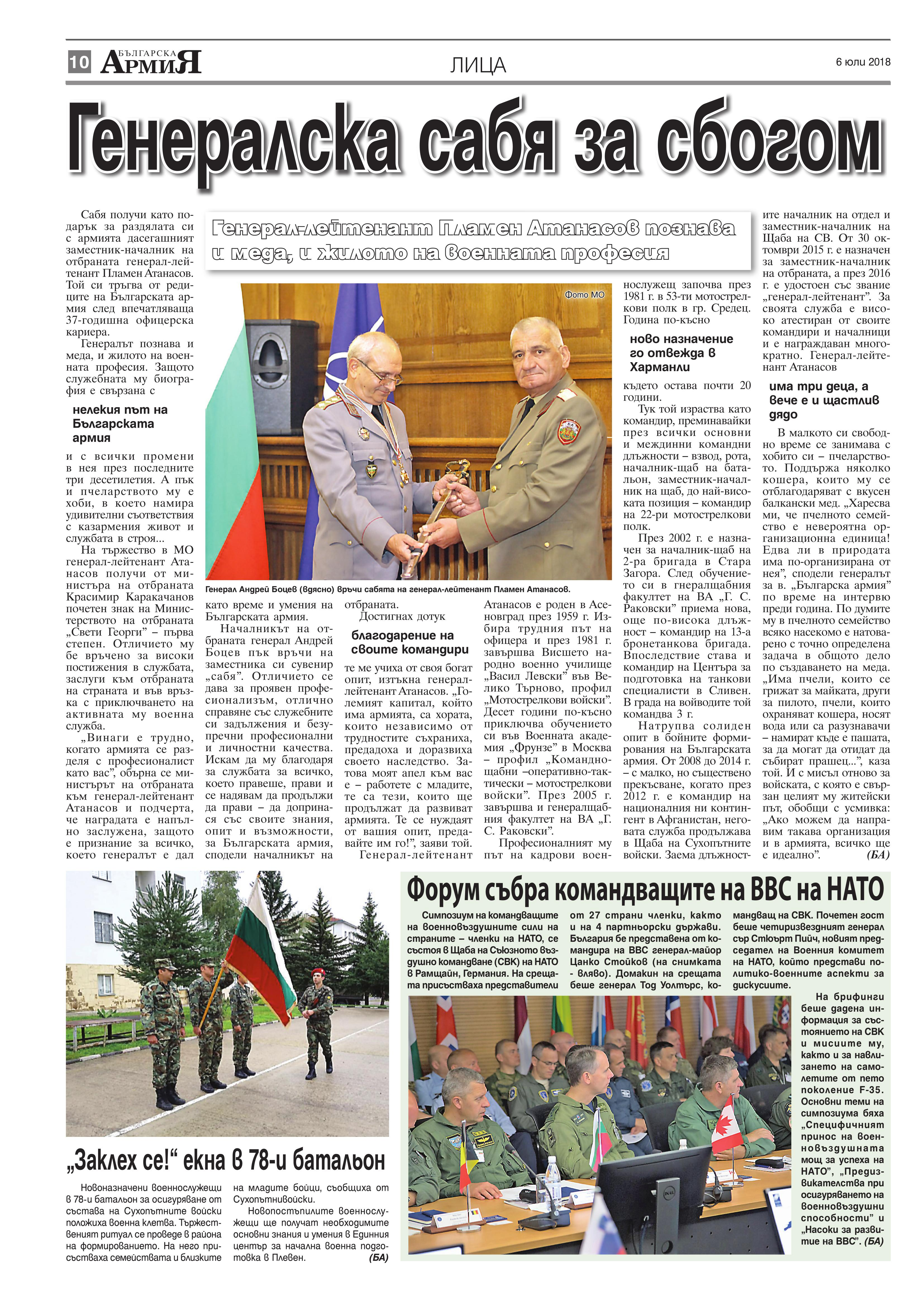 https://armymedia.bg/wp-content/uploads/2015/06/10.page1_-57.jpg