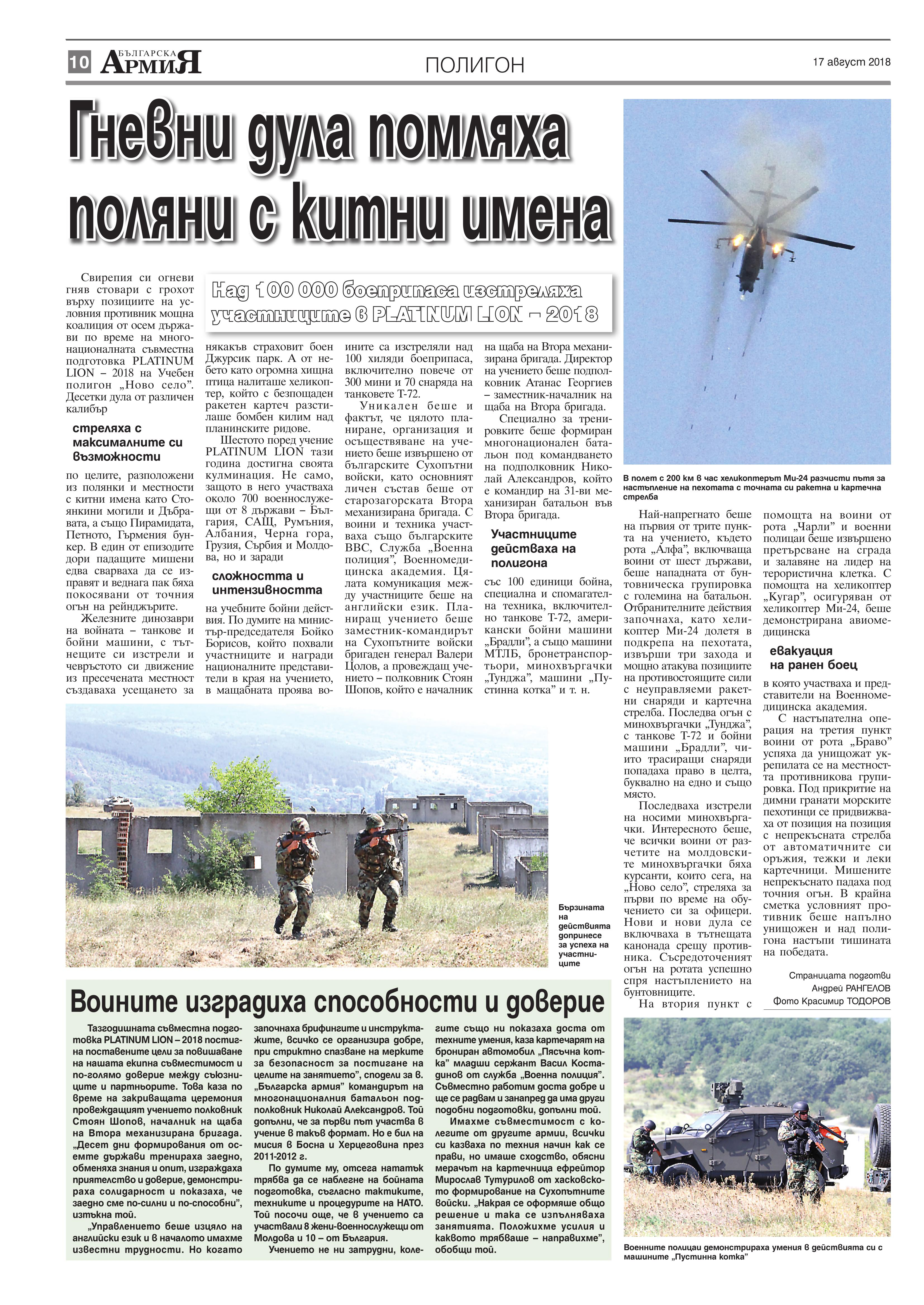 https://armymedia.bg/wp-content/uploads/2015/06/10.page1_-62.jpg