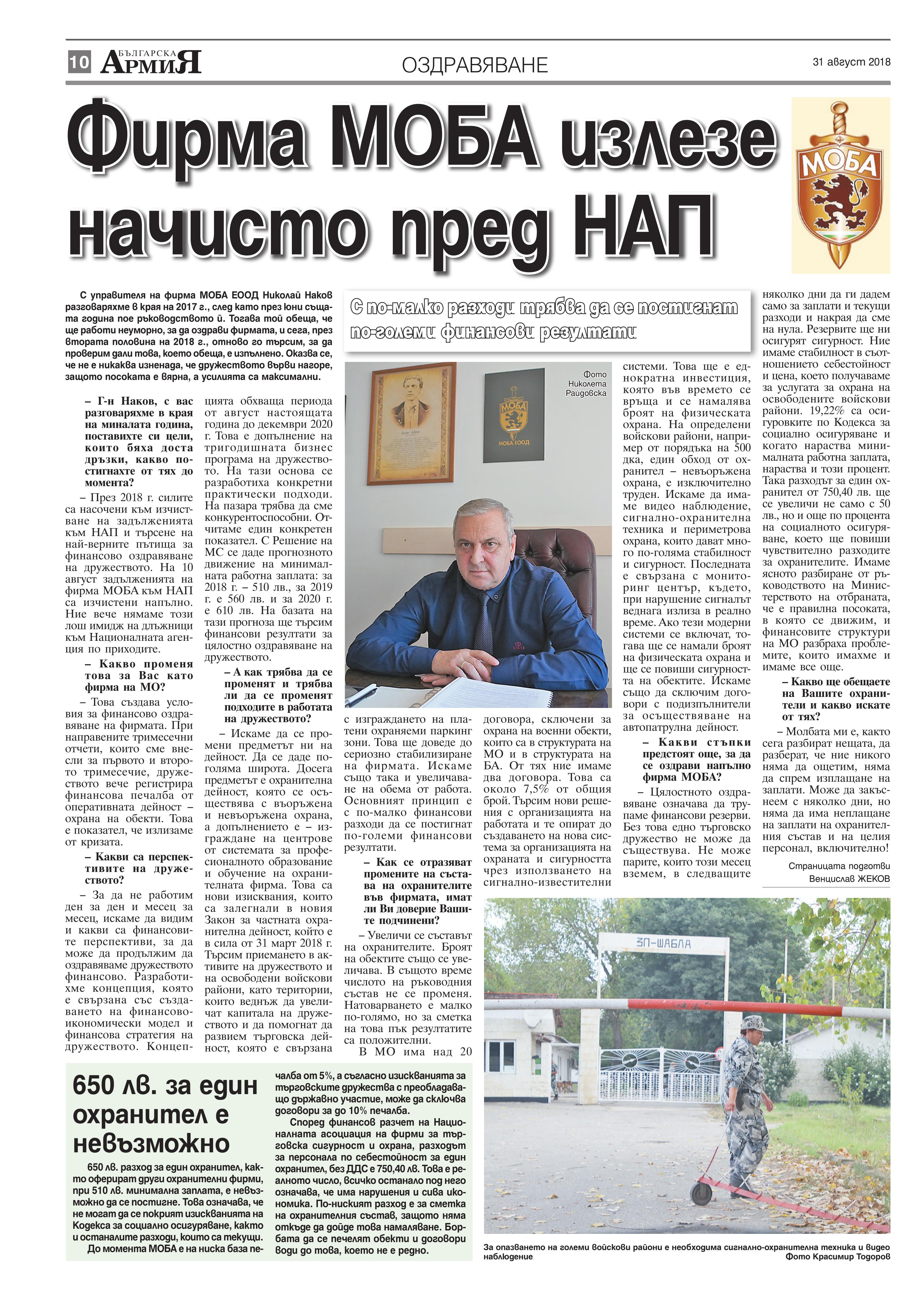 https://armymedia.bg/wp-content/uploads/2015/06/10.page1_-64.jpg