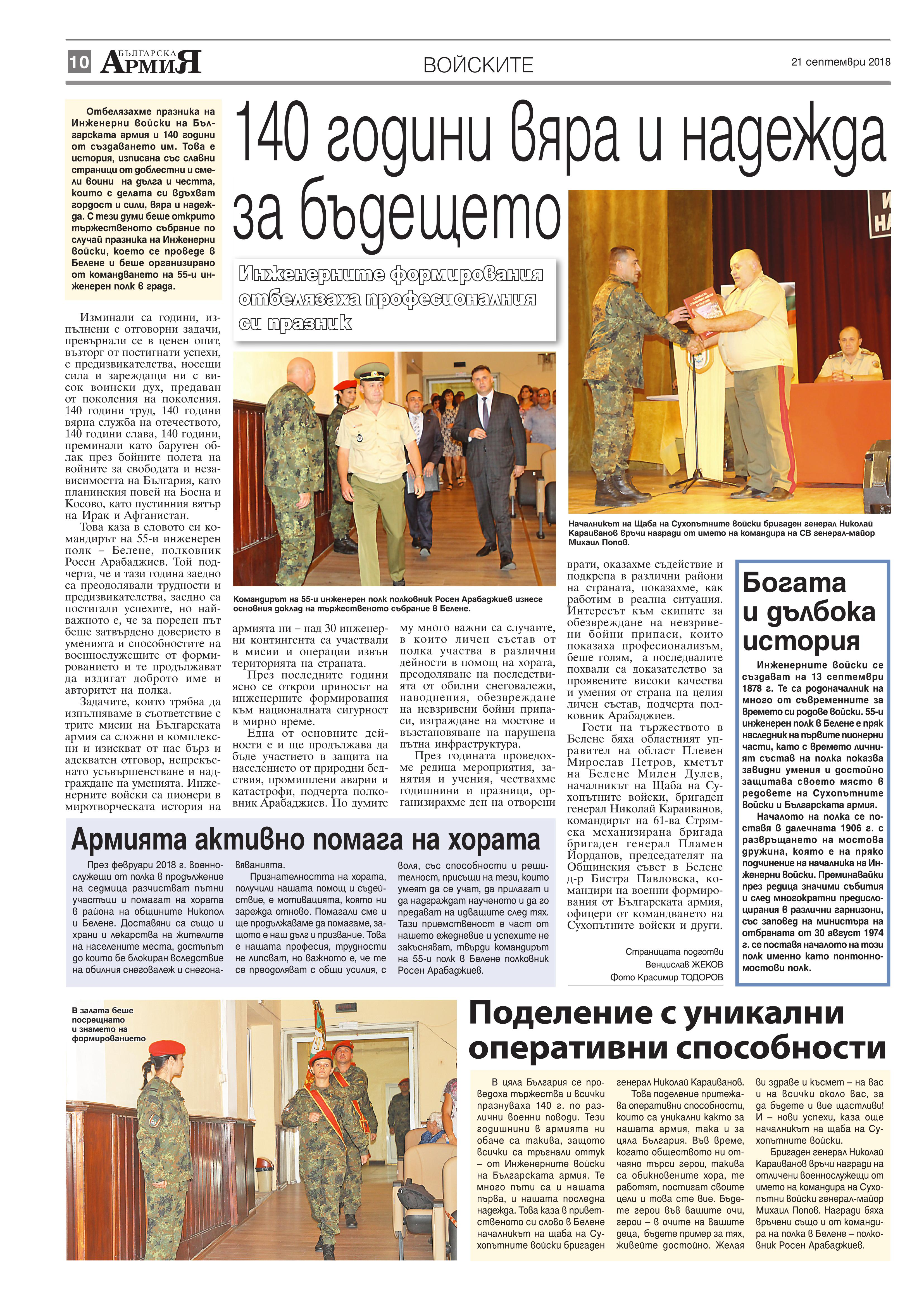 https://armymedia.bg/wp-content/uploads/2015/06/10.page1_-66.jpg