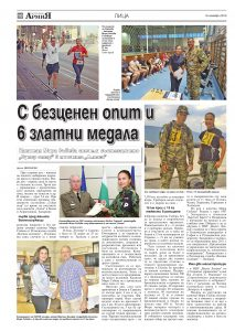 https://armymedia.bg/wp-content/uploads/2015/06/10.page1_-73-213x300.jpg