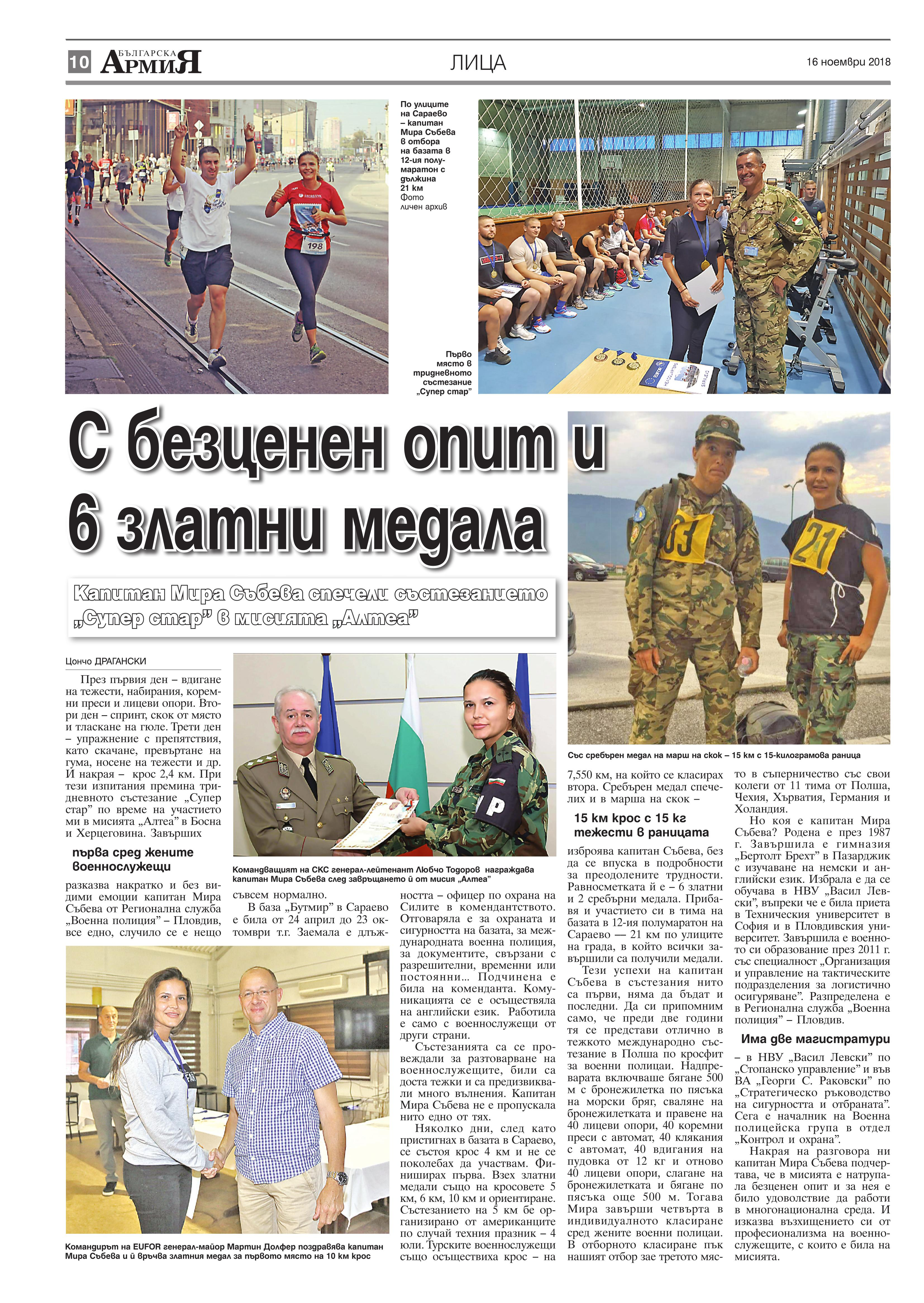 https://armymedia.bg/wp-content/uploads/2015/06/10.page1_-73.jpg