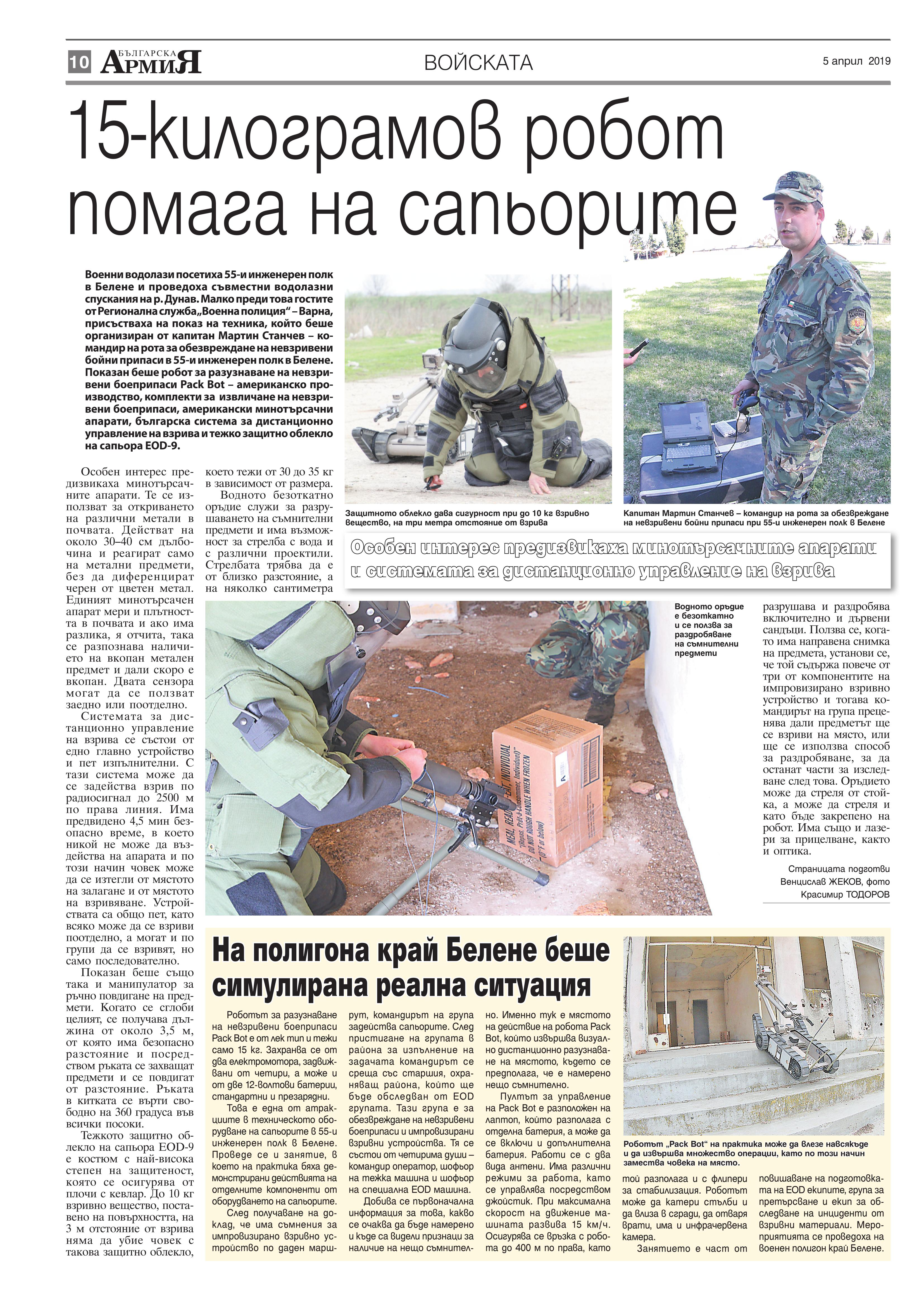https://armymedia.bg/wp-content/uploads/2015/06/10.page1_-90.jpg