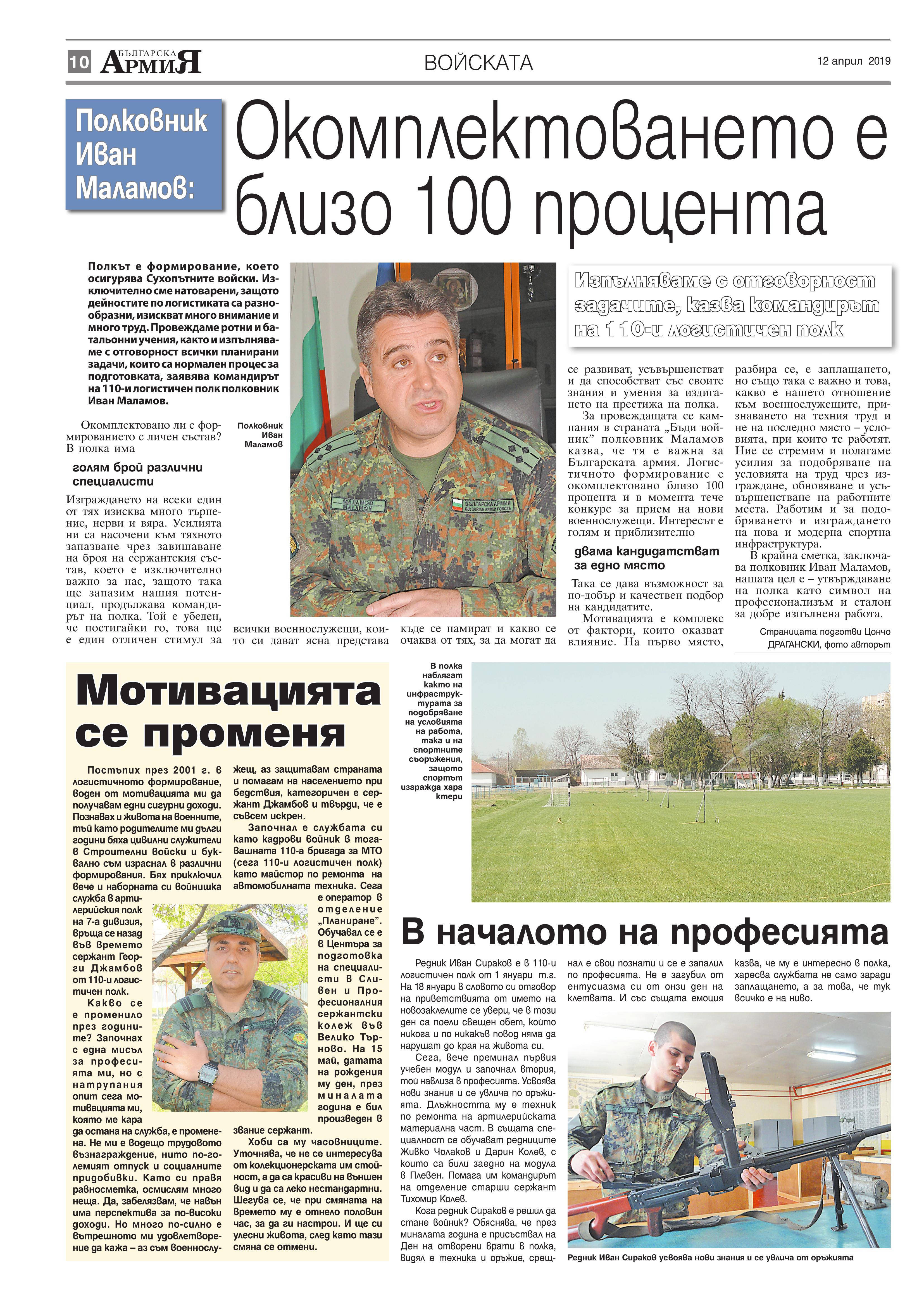 https://armymedia.bg/wp-content/uploads/2015/06/10.page1_-91.jpg