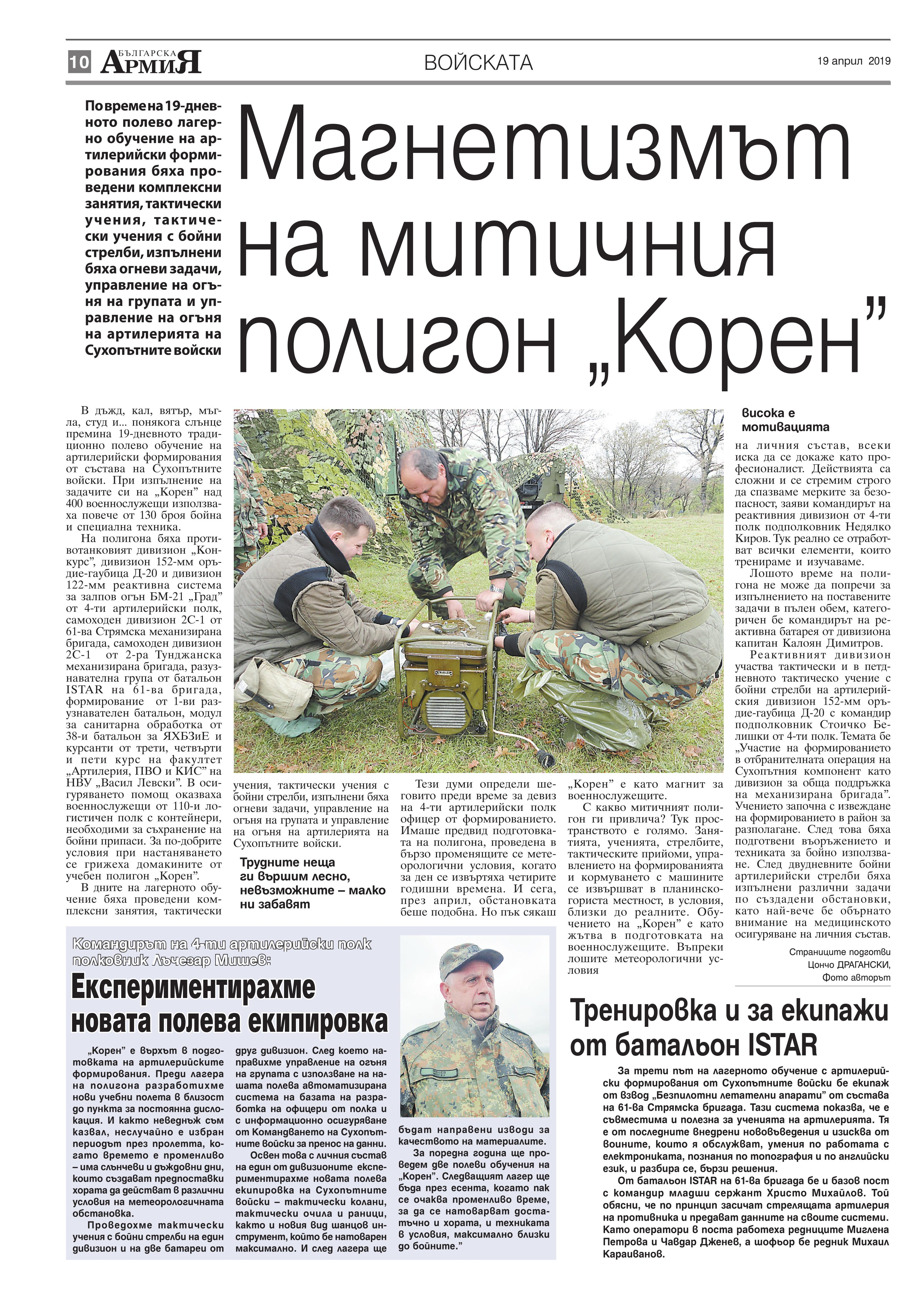 https://armymedia.bg/wp-content/uploads/2015/06/10.page1_-92.jpg