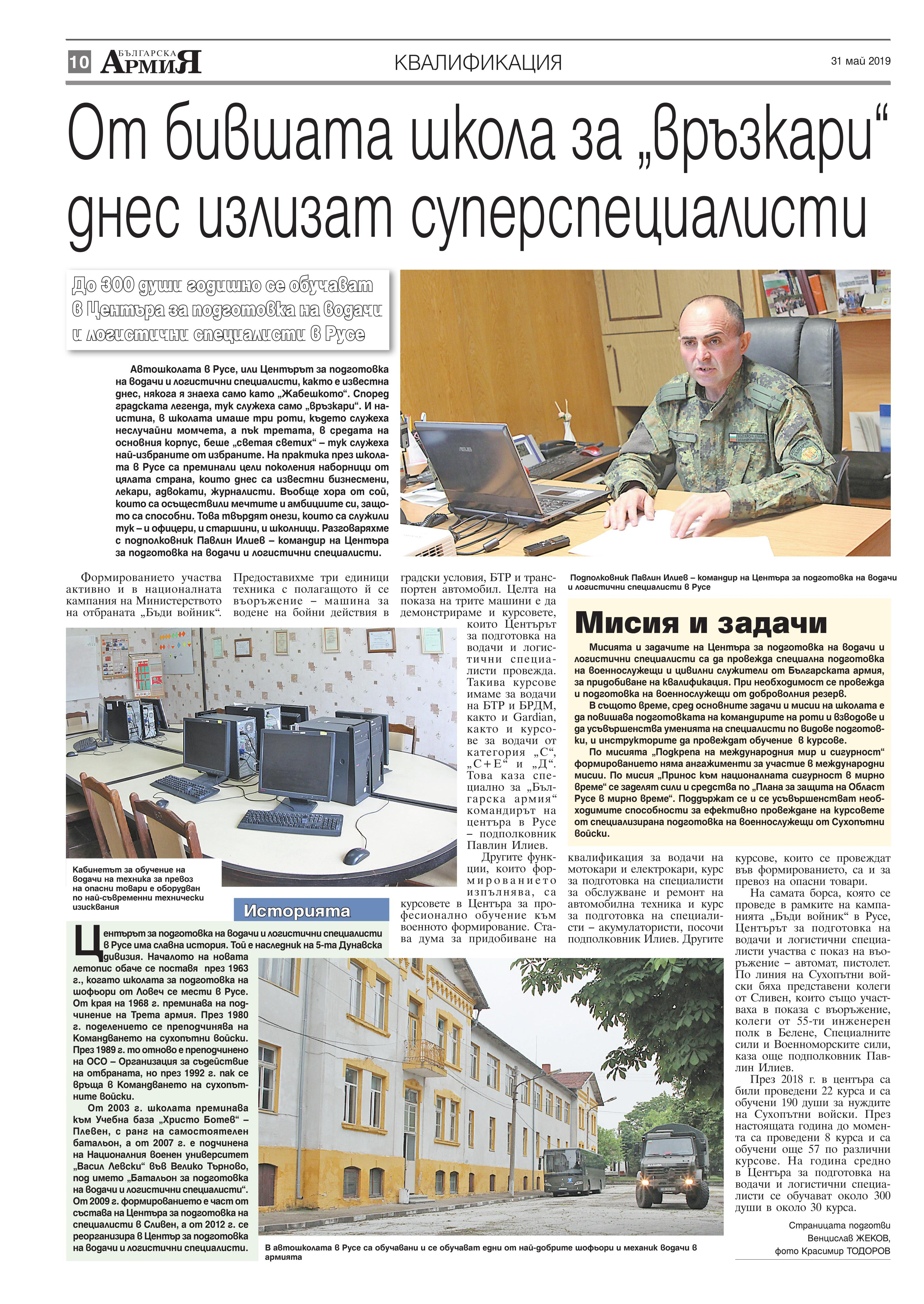 https://armymedia.bg/wp-content/uploads/2015/06/10.page1_-97.jpg