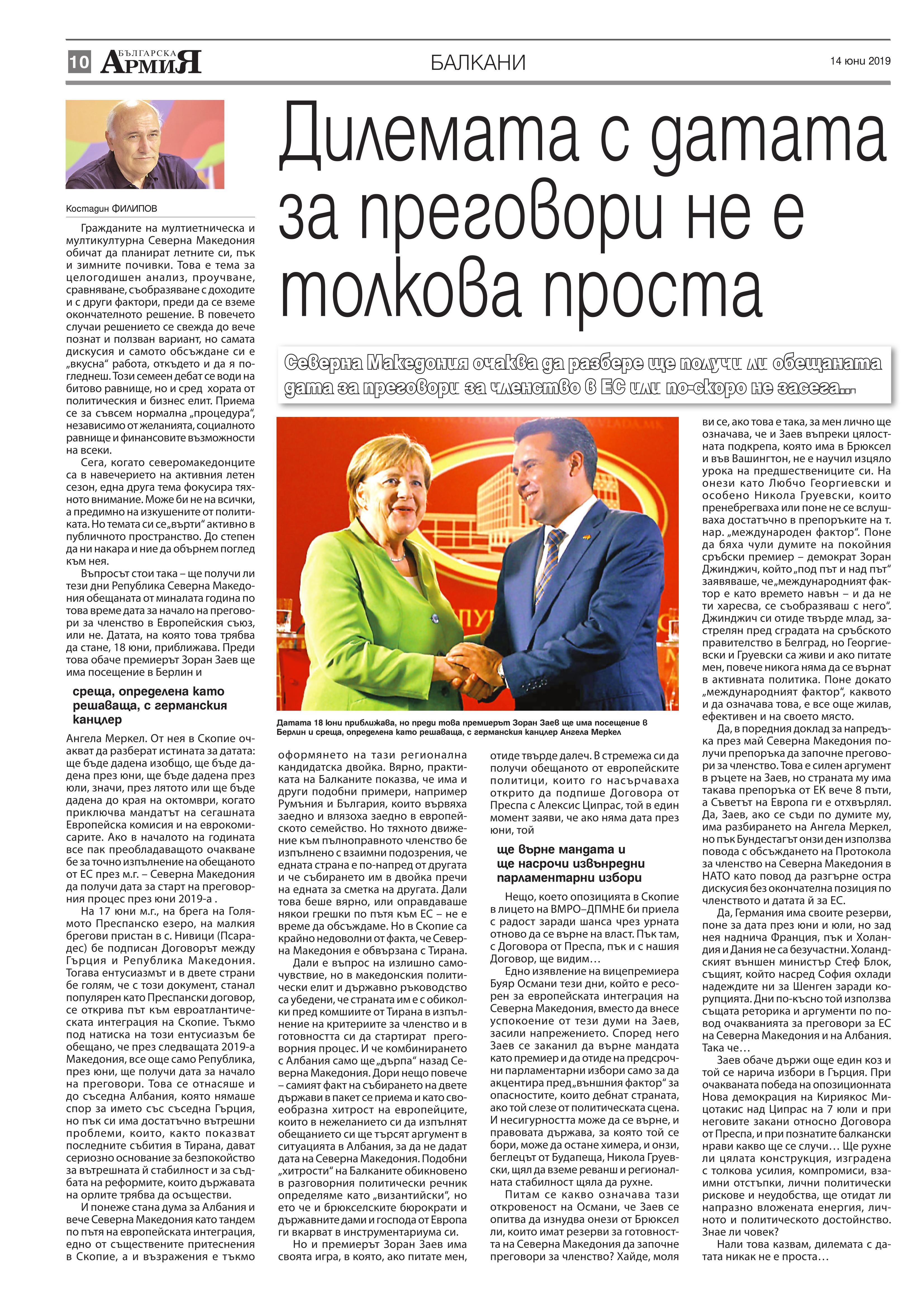 https://armymedia.bg/wp-content/uploads/2015/06/10.page1_-99.jpg