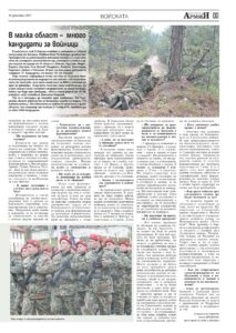 https://armymedia.bg/wp-content/uploads/2015/06/11-15-213x300.jpg