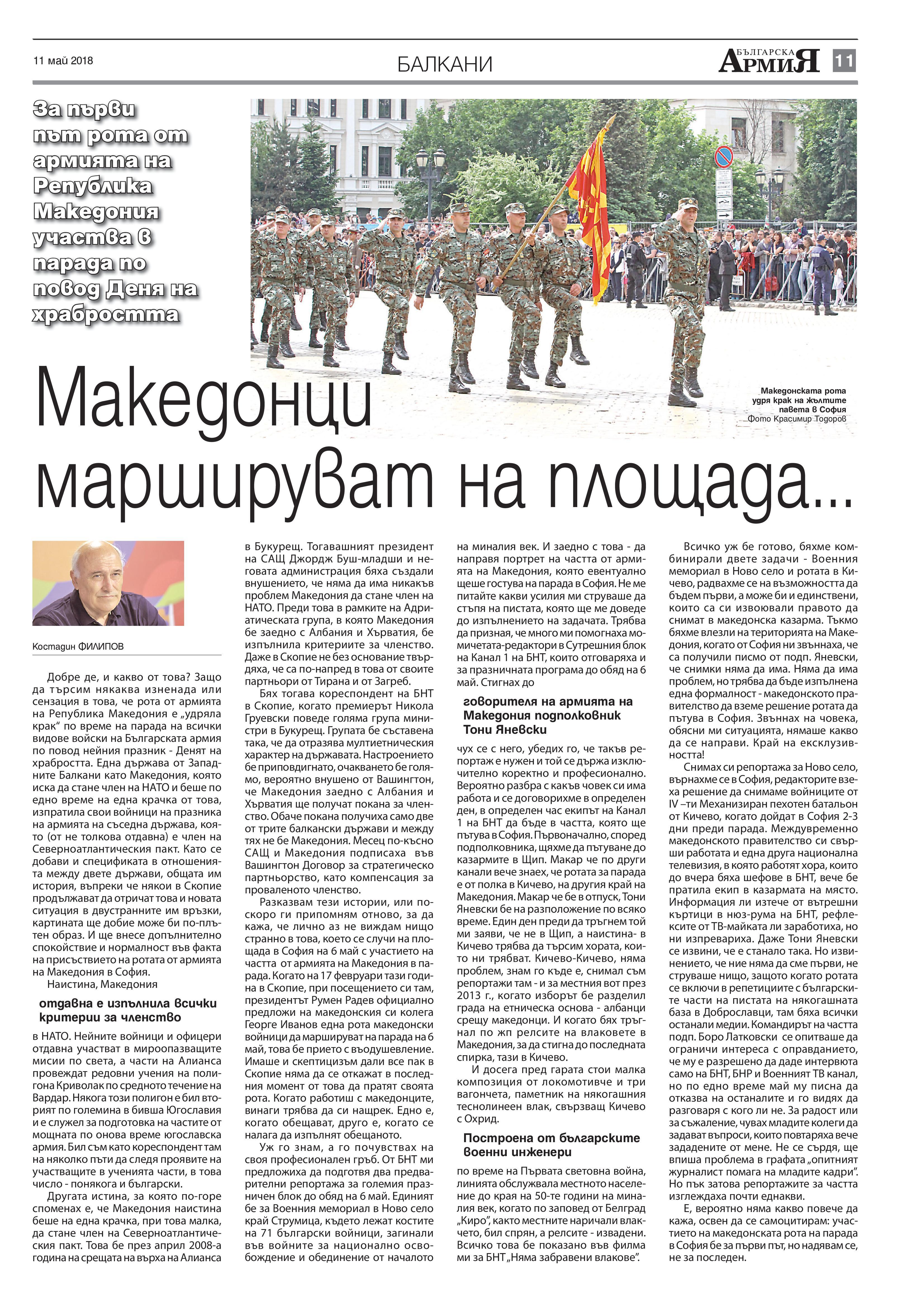 https://armymedia.bg/wp-content/uploads/2015/06/11-21.jpg