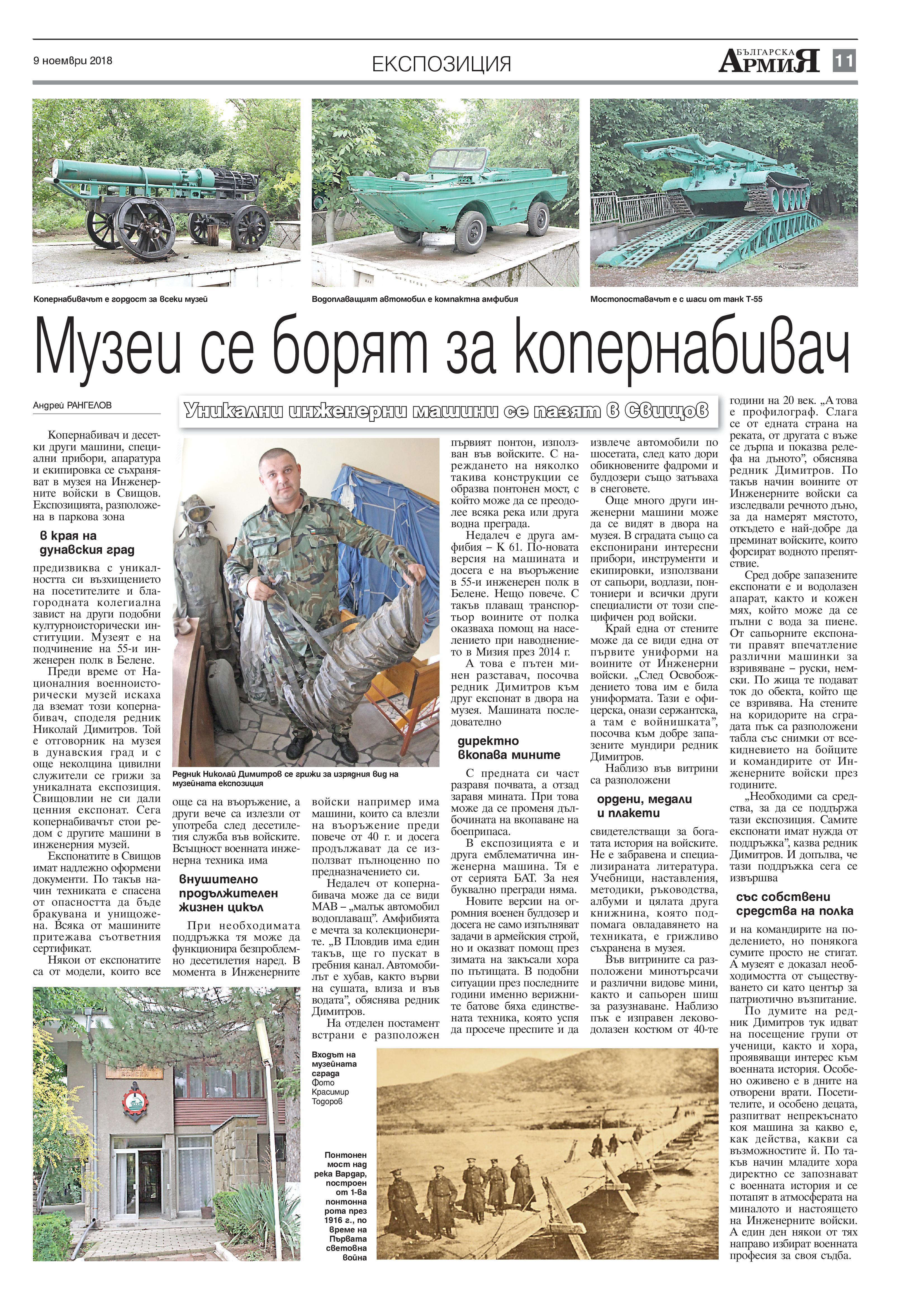 https://armymedia.bg/wp-content/uploads/2015/06/11-25.jpg