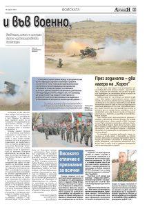 https://armymedia.bg/wp-content/uploads/2015/06/11-27-213x300.jpg