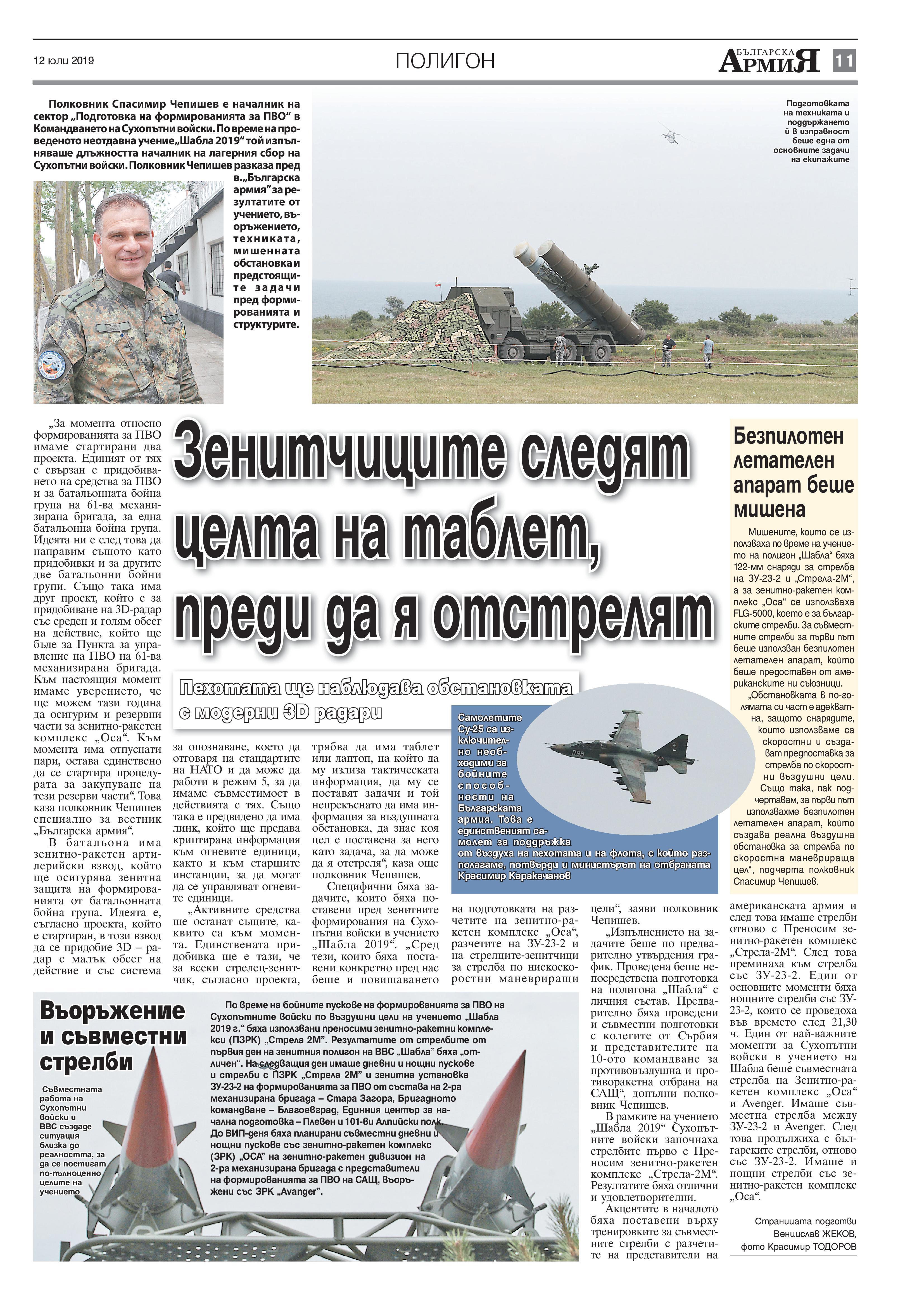 https://armymedia.bg/wp-content/uploads/2015/06/11-29.jpg