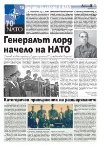 https://armymedia.bg/wp-content/uploads/2015/06/11-31-213x300.jpg
