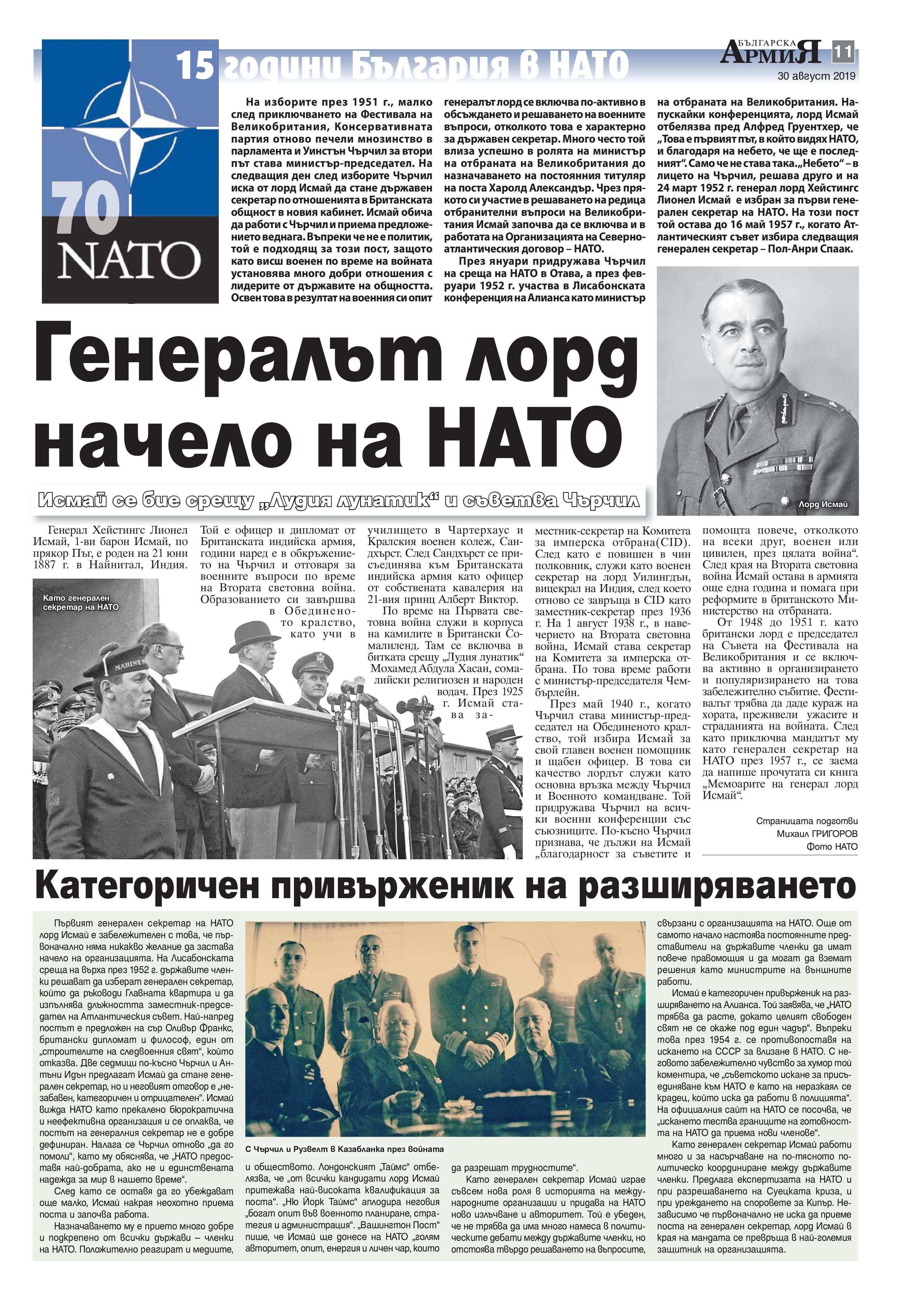 https://armymedia.bg/wp-content/uploads/2015/06/11-31.jpg