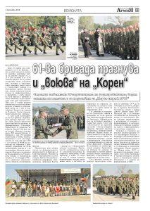https://armymedia.bg/wp-content/uploads/2015/06/11-33-213x300.jpg
