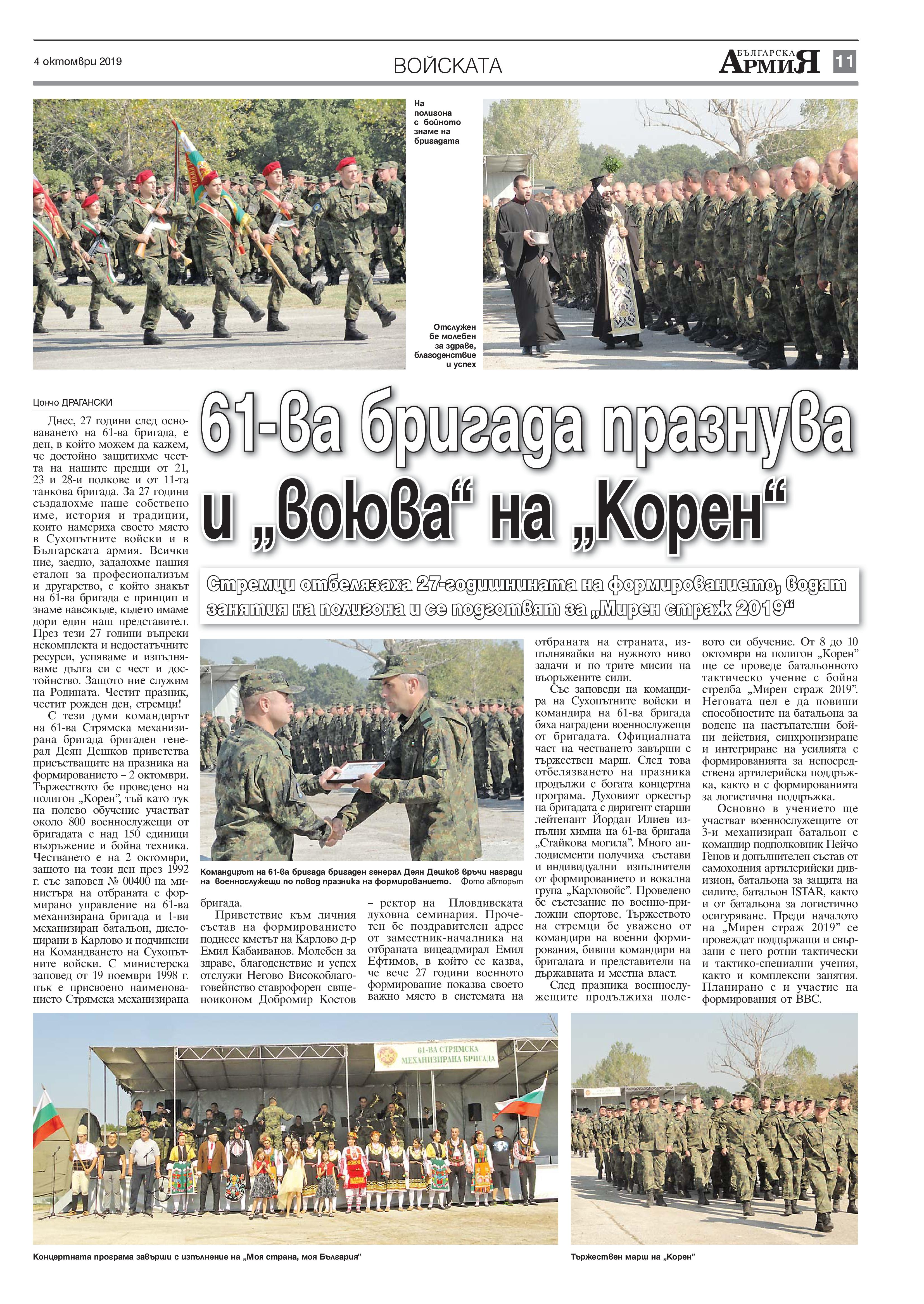 https://armymedia.bg/wp-content/uploads/2015/06/11-33.jpg