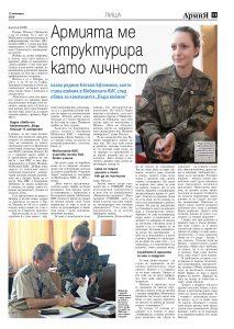 https://armymedia.bg/wp-content/uploads/2015/06/11-48-213x300.jpg