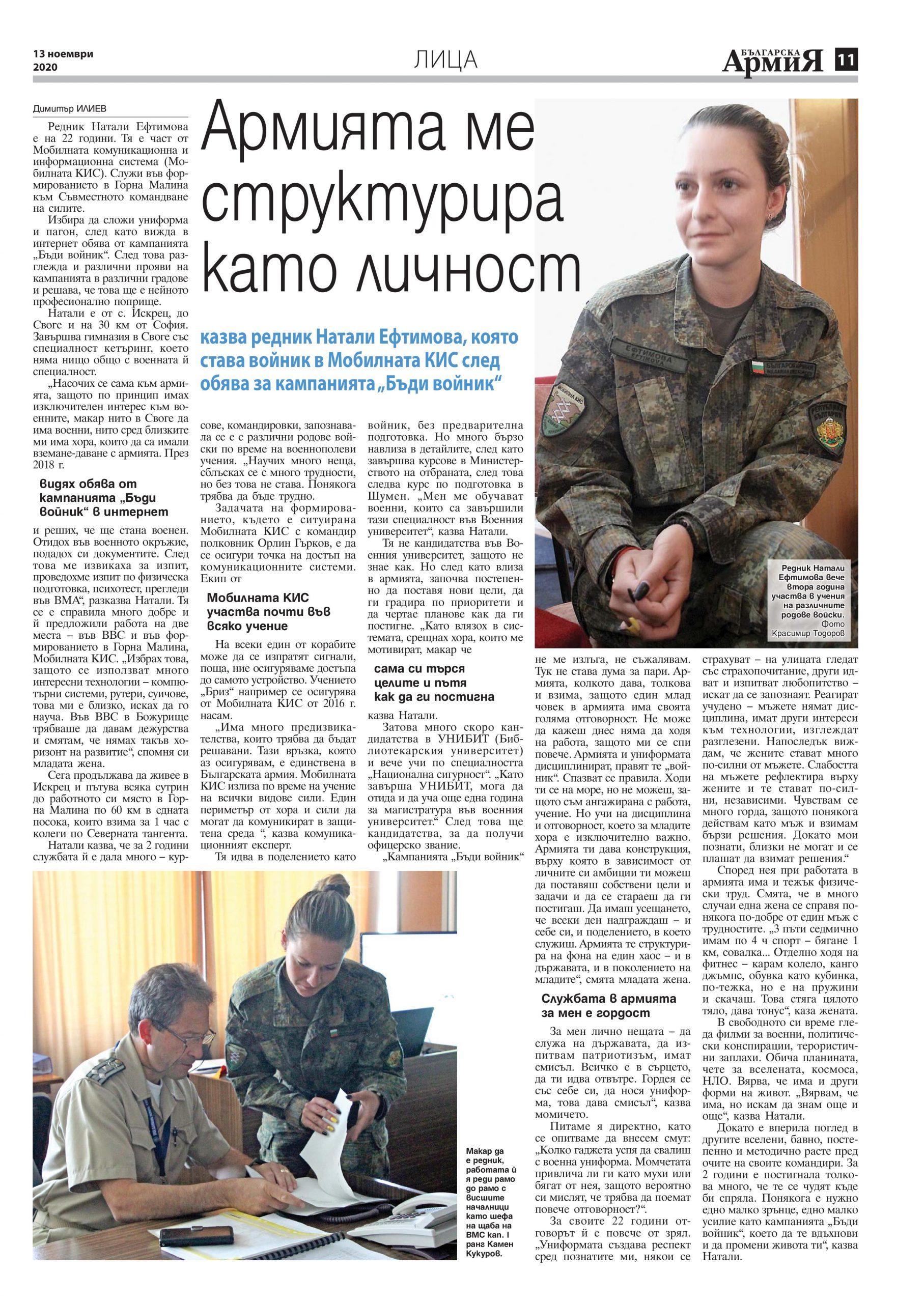 https://armymedia.bg/wp-content/uploads/2015/06/11-48-scaled.jpg
