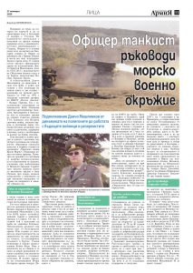 https://armymedia.bg/wp-content/uploads/2015/06/11-50-213x300.jpg