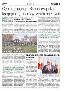 https://armymedia.bg/wp-content/uploads/2015/06/11-53-213x300.jpg