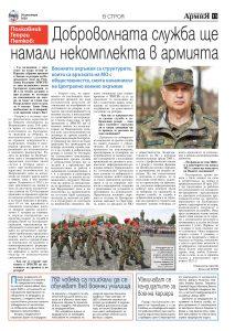 https://armymedia.bg/wp-content/uploads/2015/06/11-54-213x300.jpg