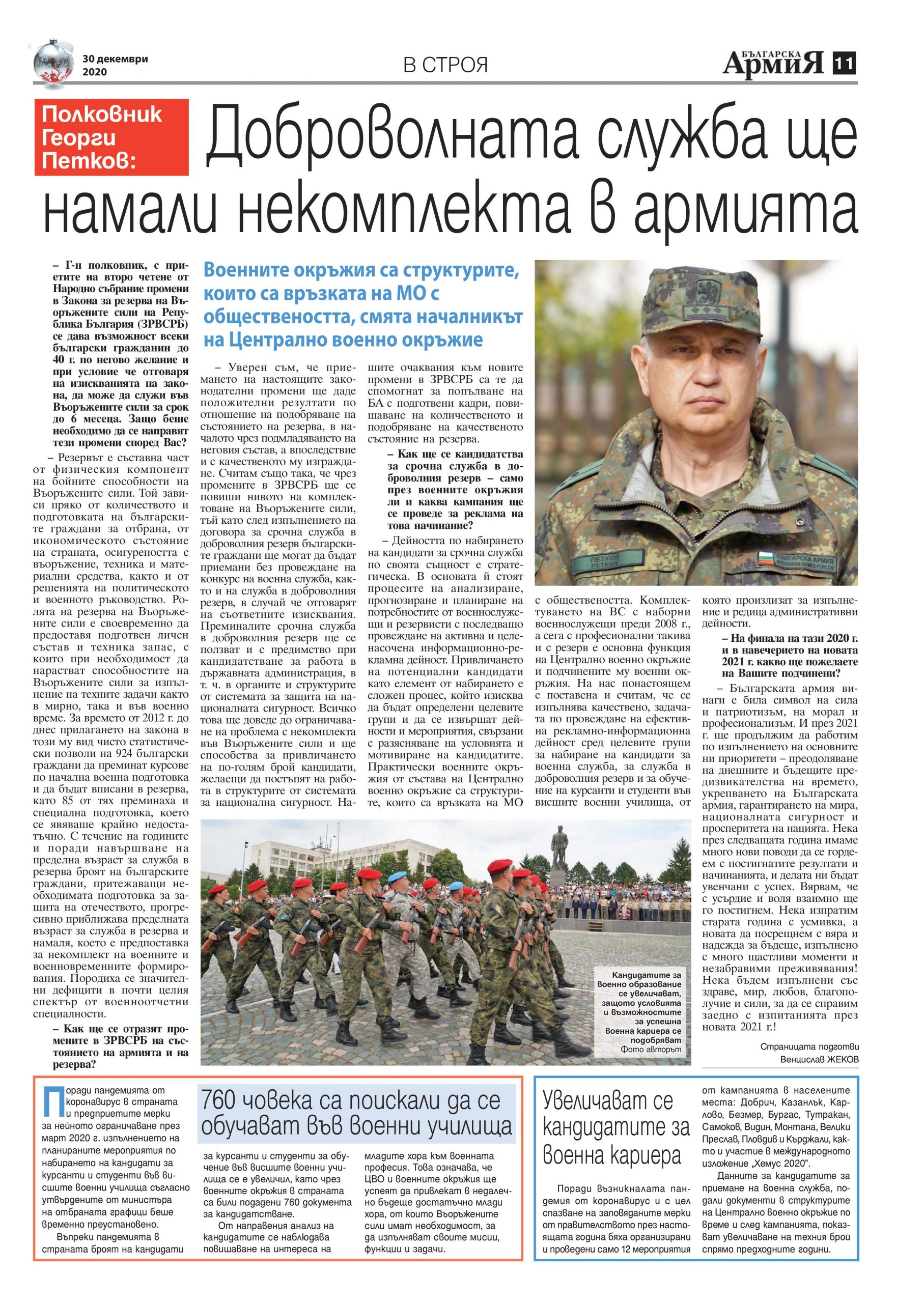 https://armymedia.bg/wp-content/uploads/2015/06/11-54-scaled.jpg