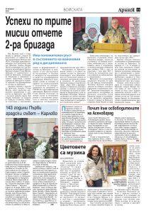 https://armymedia.bg/wp-content/uploads/2015/06/11-57-213x300.jpg
