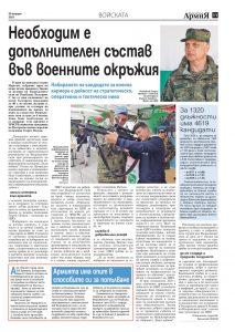 https://armymedia.bg/wp-content/uploads/2015/06/11-58-213x300.jpg