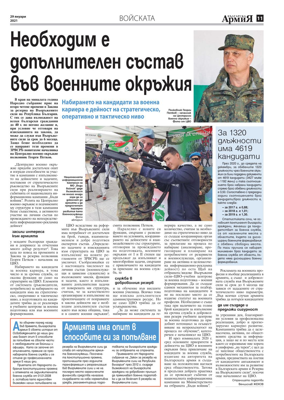 https://armymedia.bg/wp-content/uploads/2015/06/11-58.jpg