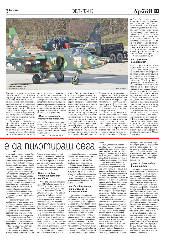 https://armymedia.bg/wp-content/uploads/2015/06/11-61.jpg